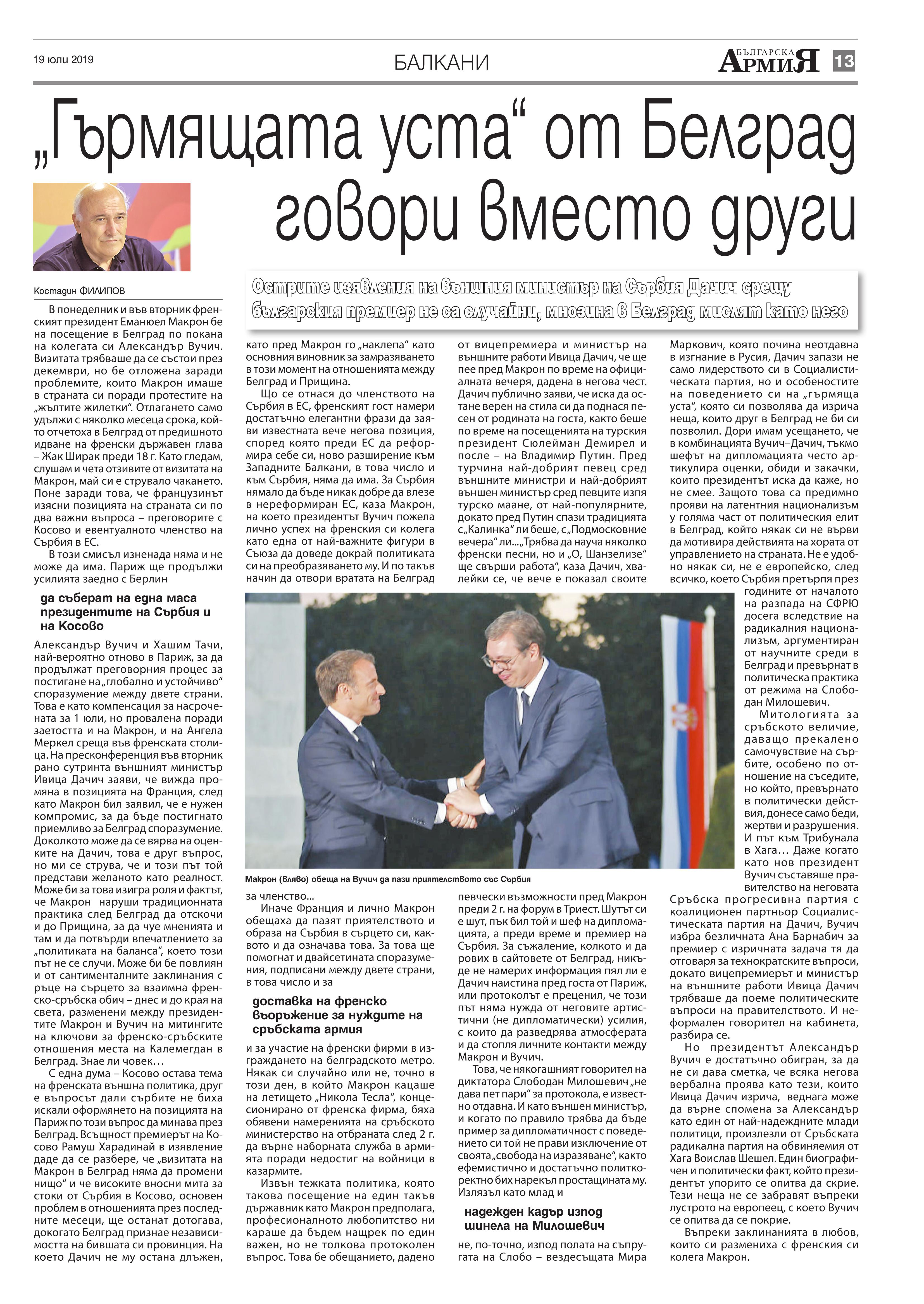 https://www.armymedia.bg/wp-content/uploads/2015/06/13.page1_-103.jpg