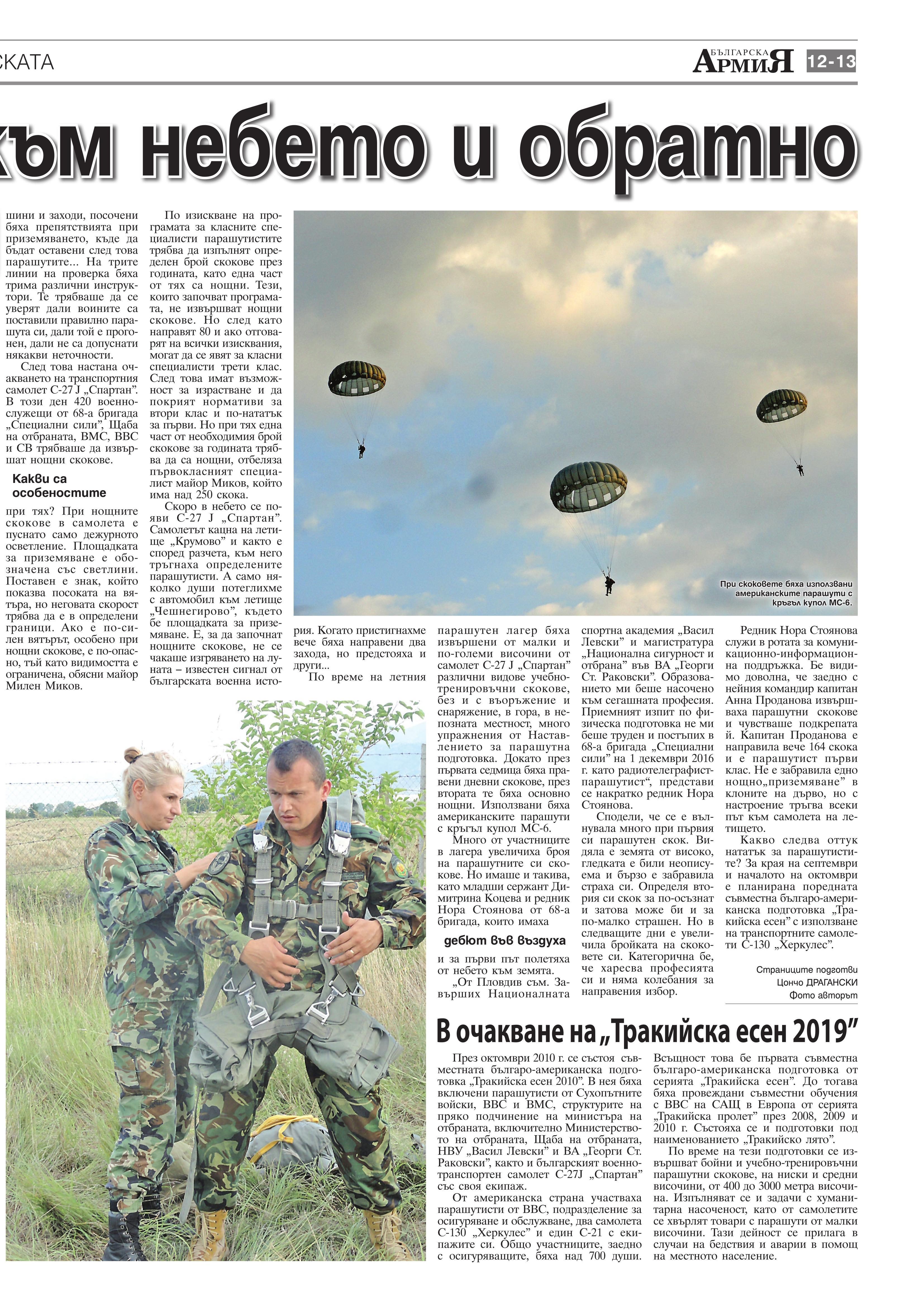 https://www.armymedia.bg/wp-content/uploads/2015/06/13.page1_-106.jpg