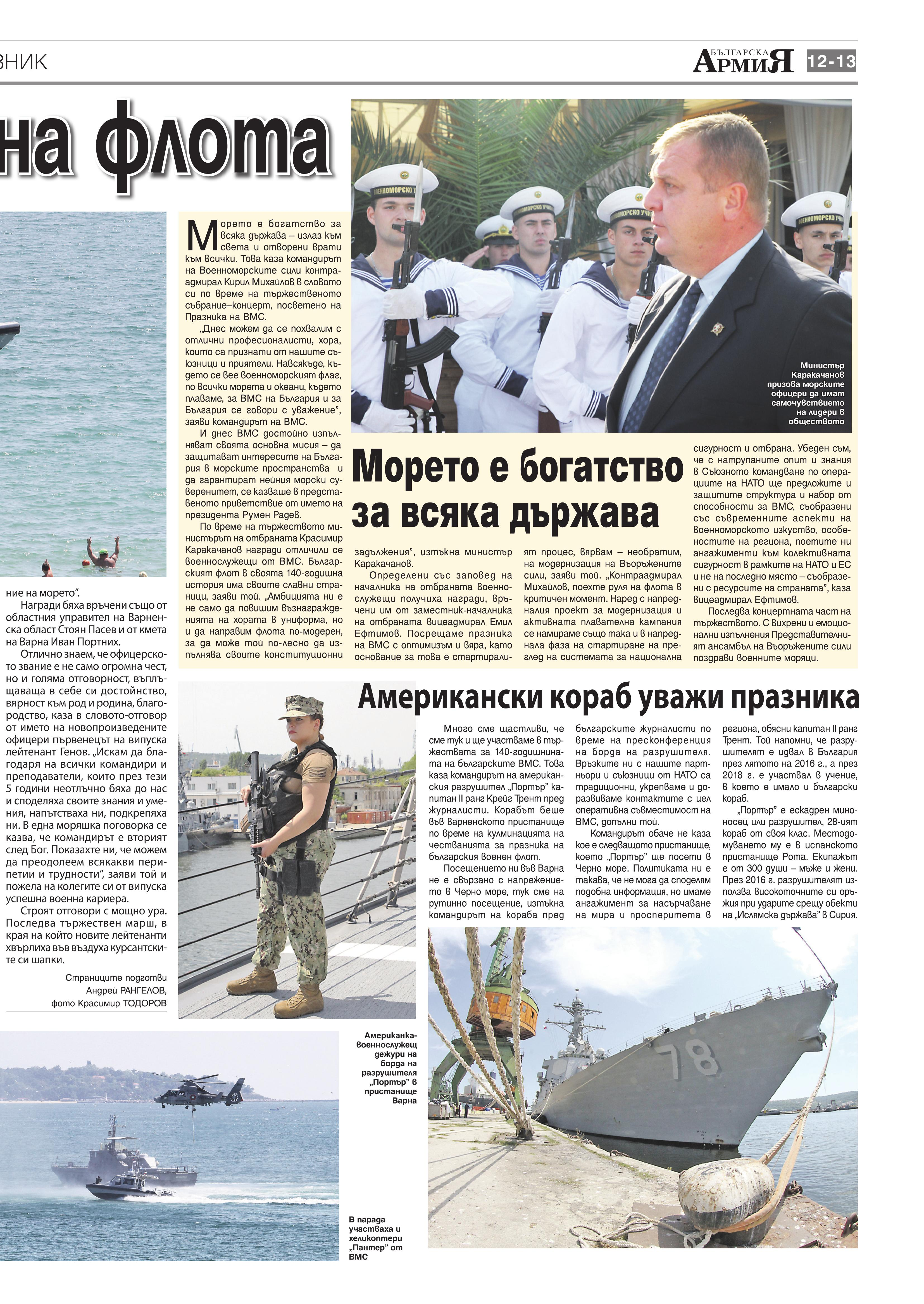 https://www.armymedia.bg/wp-content/uploads/2015/06/13.page1_-107.jpg