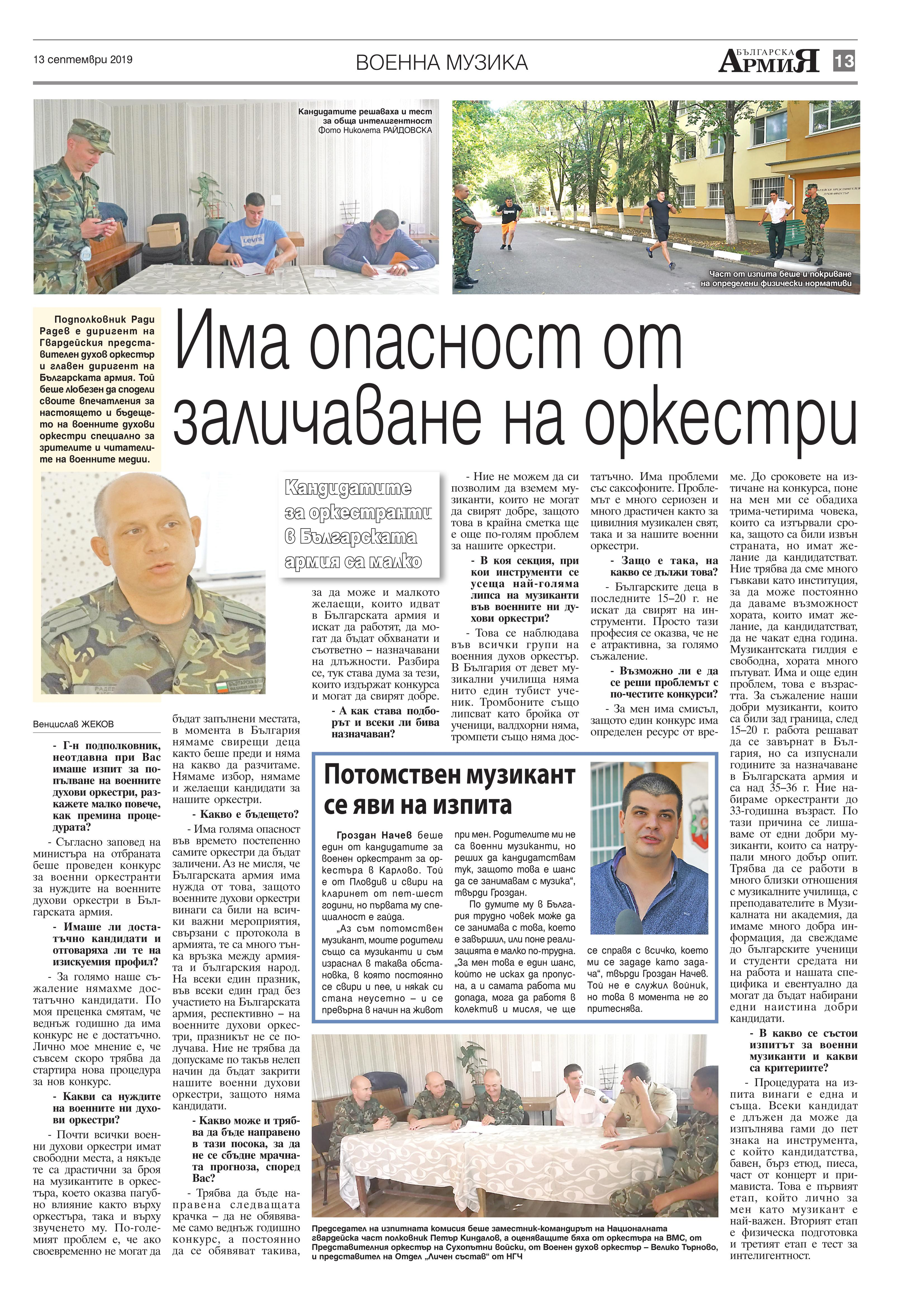 https://www.armymedia.bg/wp-content/uploads/2015/06/13.page1_-109.jpg