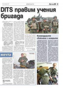https://www.armymedia.bg/wp-content/uploads/2015/06/13.page1_-110-213x300.jpg