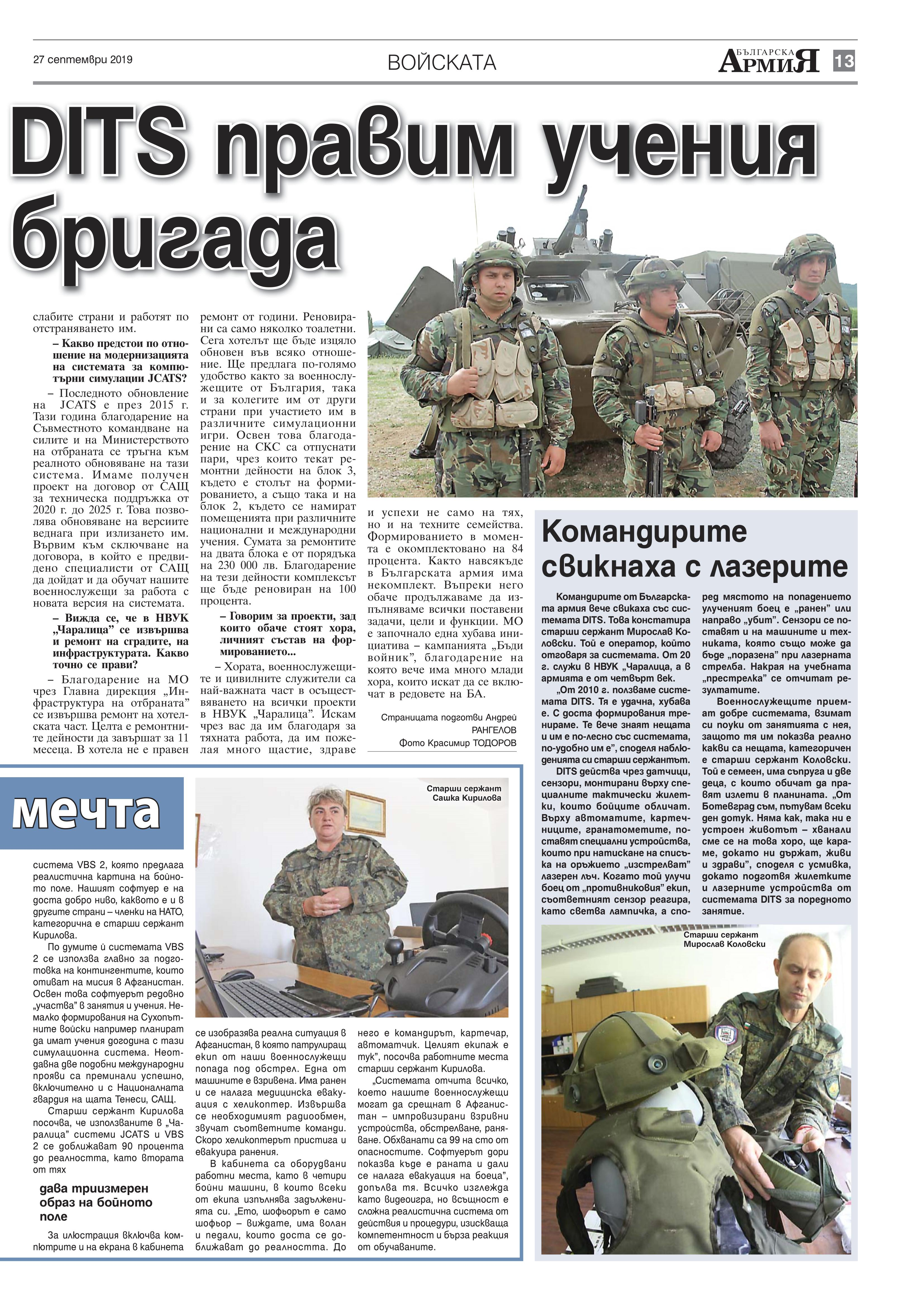 https://www.armymedia.bg/wp-content/uploads/2015/06/13.page1_-110.jpg
