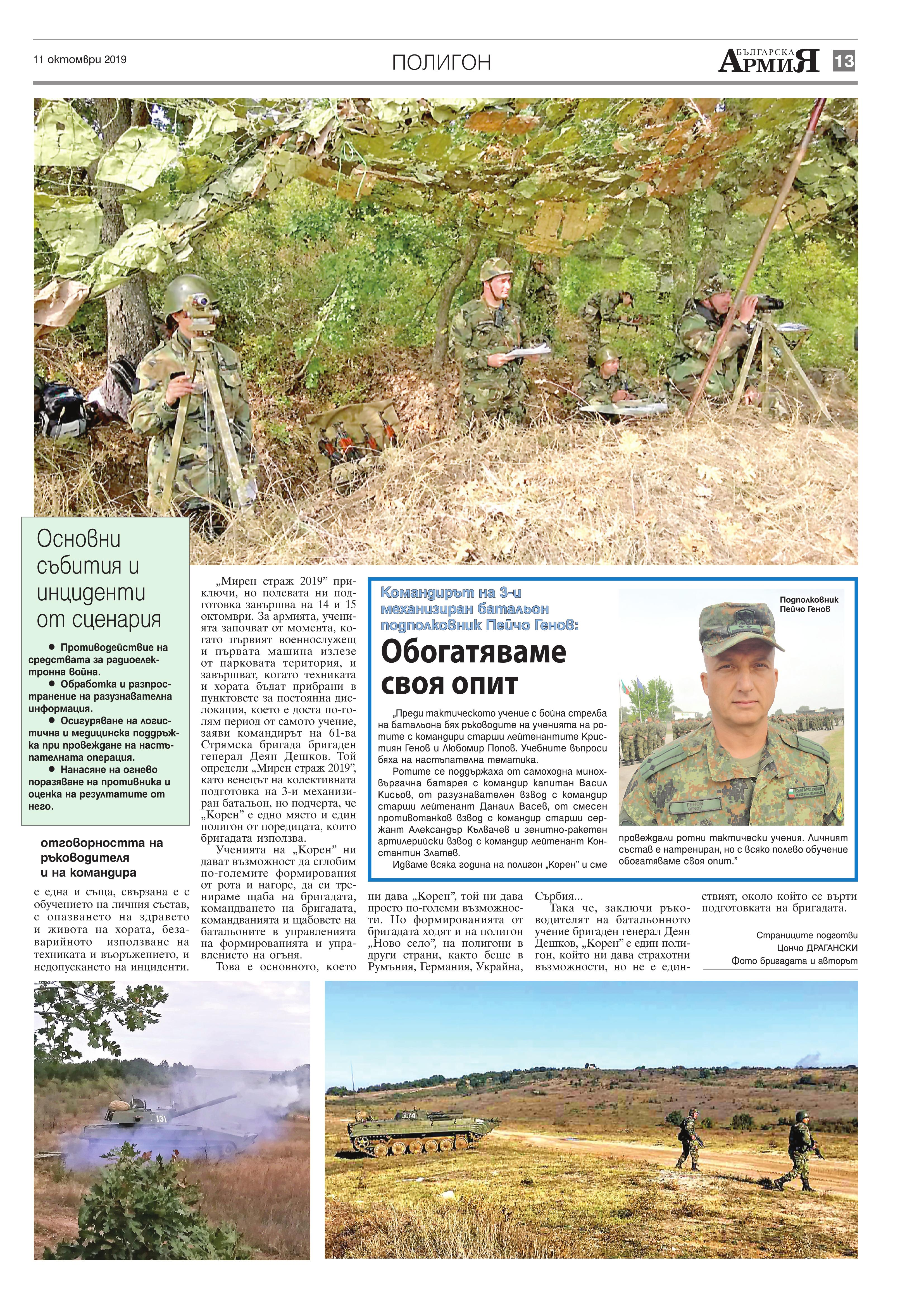 https://www.armymedia.bg/wp-content/uploads/2015/06/13.page1_-111.jpg