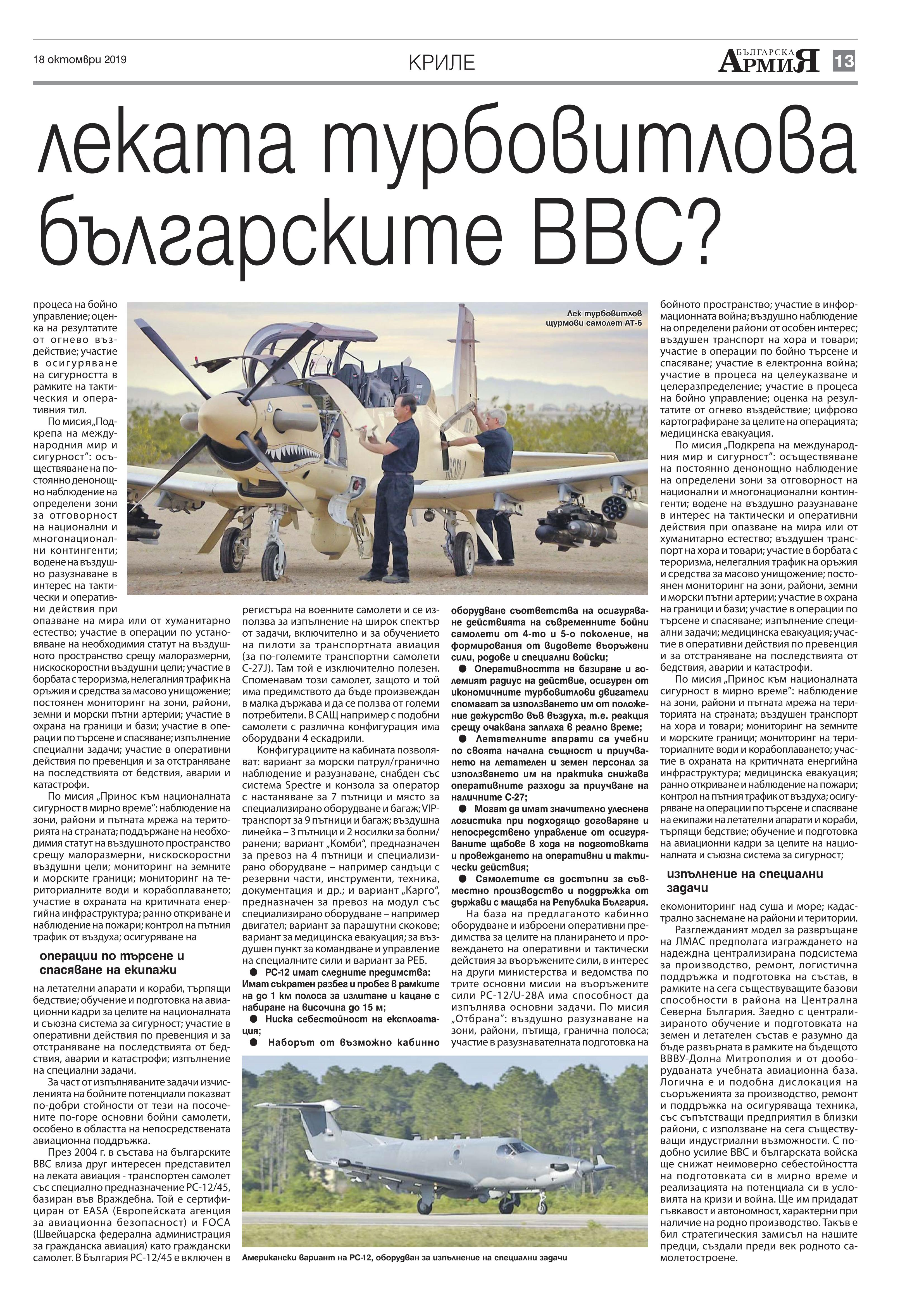 https://www.armymedia.bg/wp-content/uploads/2015/06/13.page1_-112.jpg