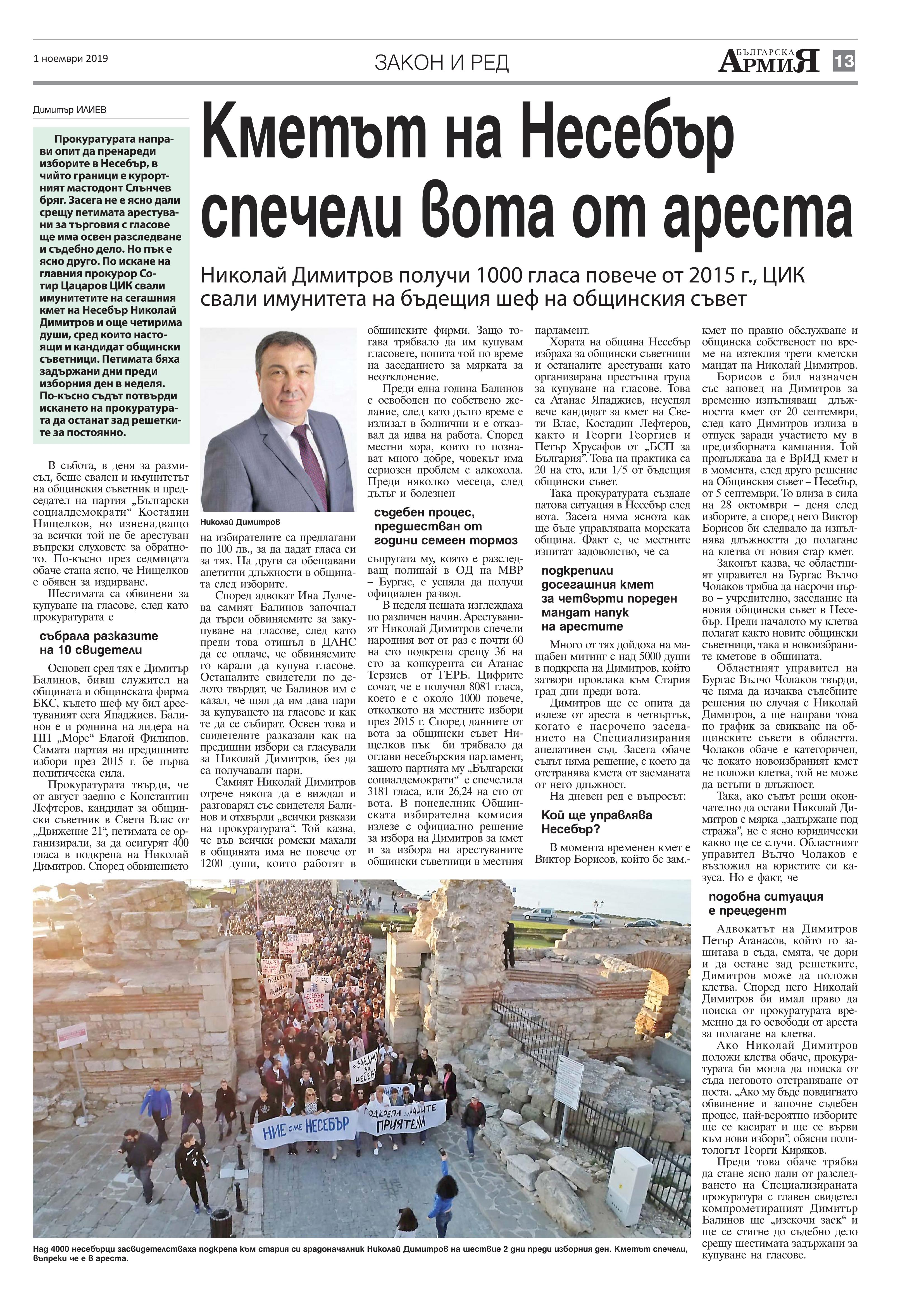 https://www.armymedia.bg/wp-content/uploads/2015/06/13.page1_-114.jpg