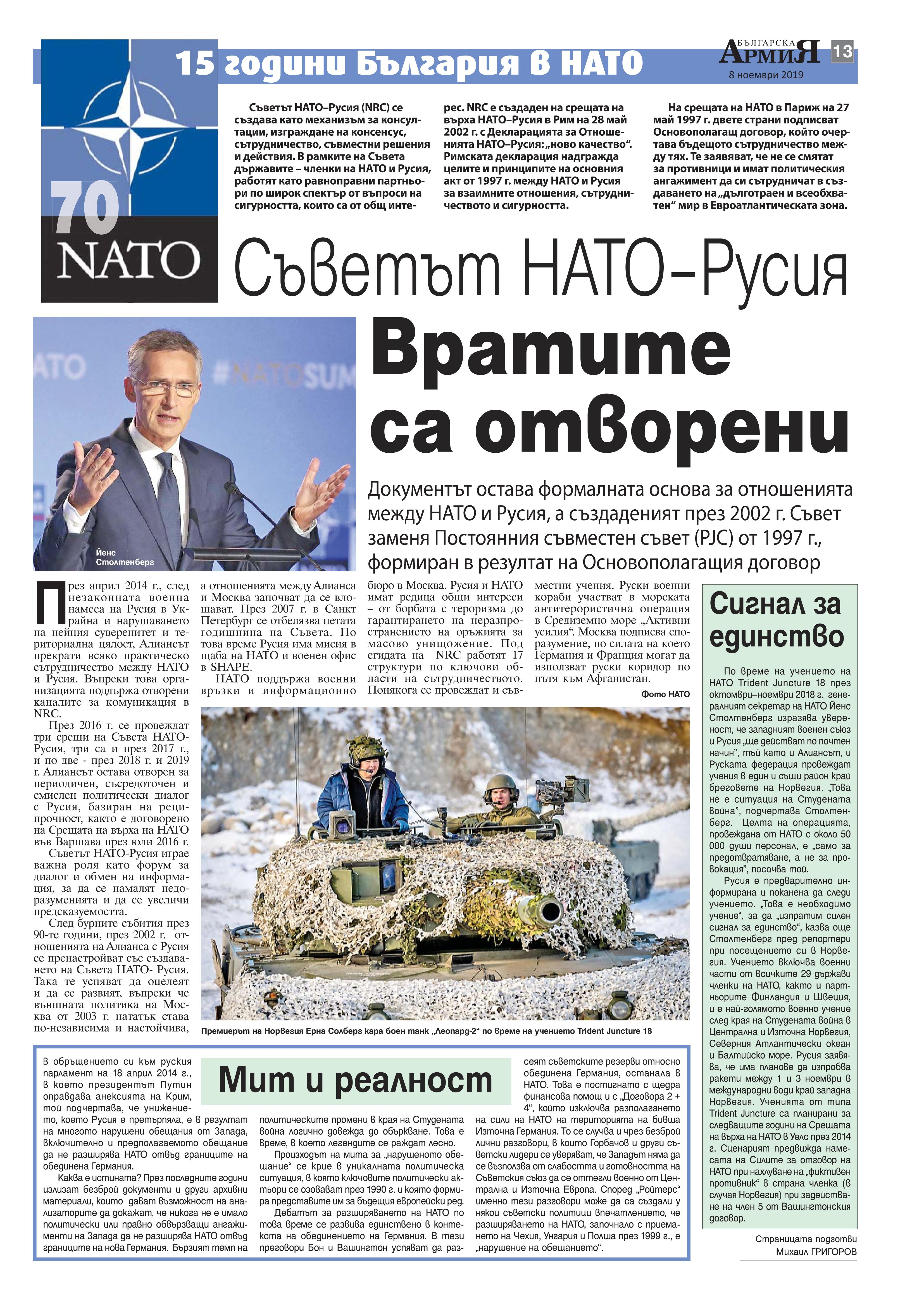 https://www.armymedia.bg/wp-content/uploads/2015/06/13.page1_-115.jpg