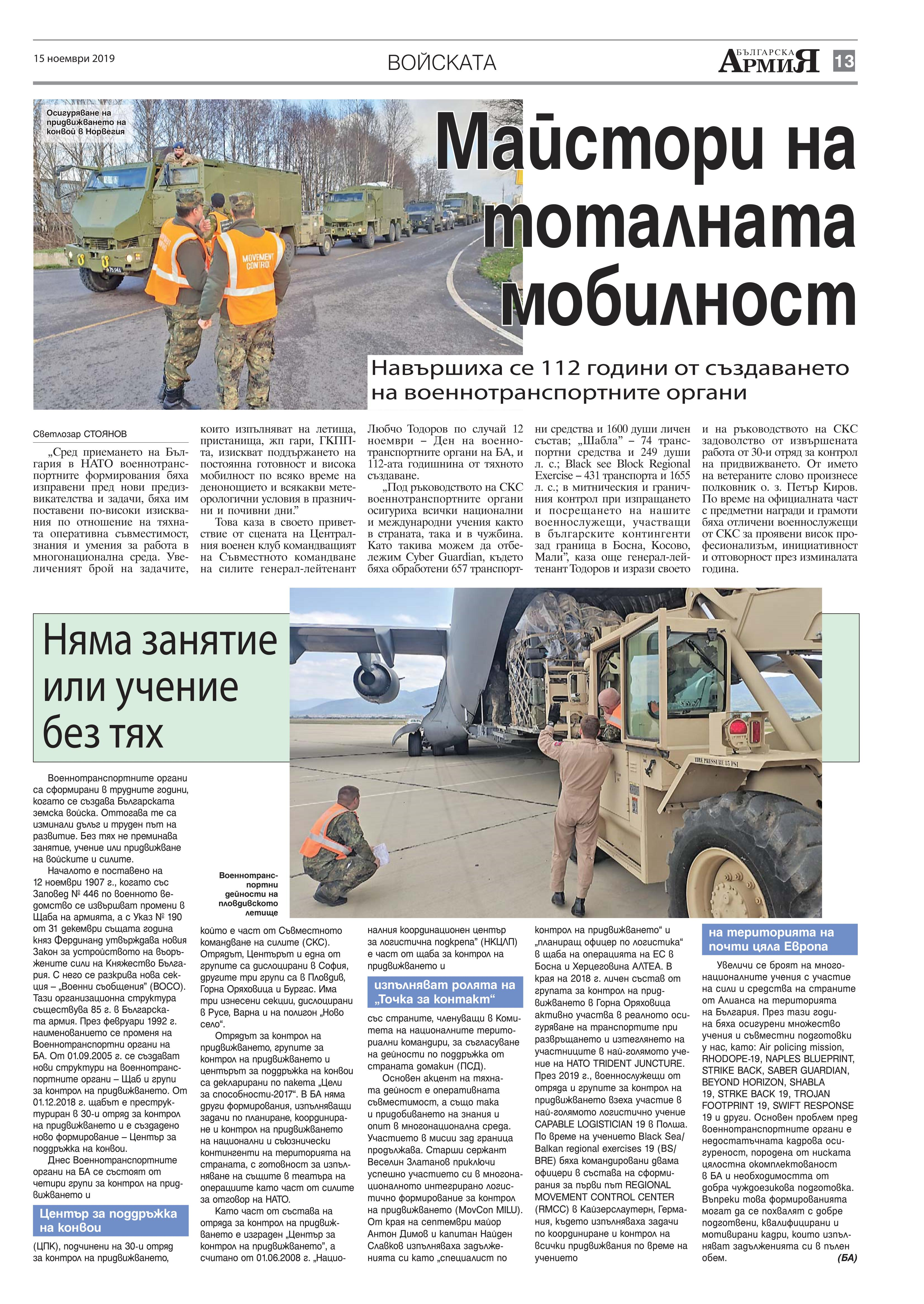 https://www.armymedia.bg/wp-content/uploads/2015/06/13.page1_-116.jpg