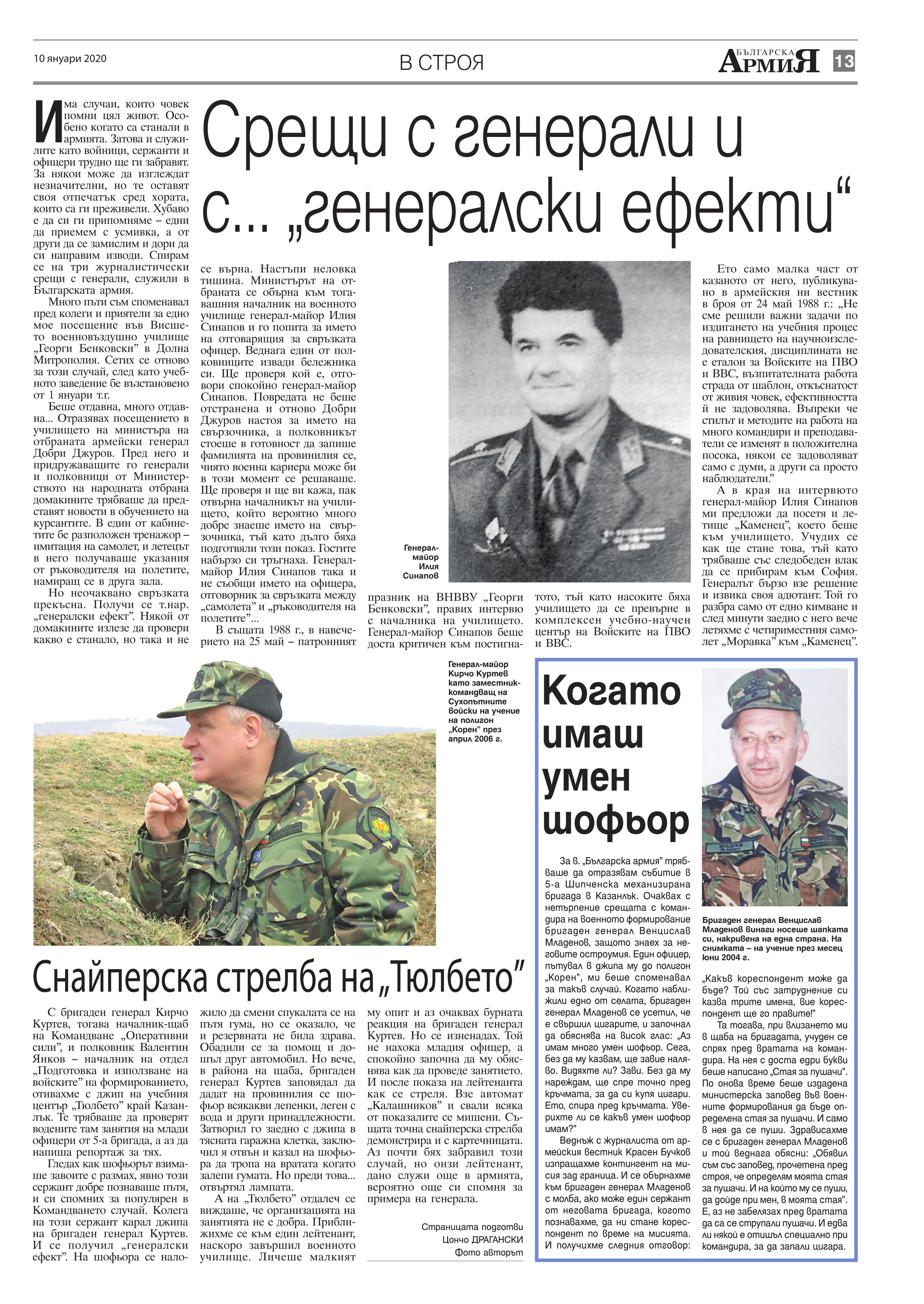 https://www.armymedia.bg/wp-content/uploads/2015/06/13.page1_-122.jpg