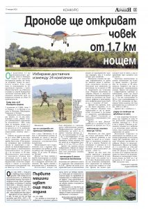 https://www.armymedia.bg/wp-content/uploads/2015/06/13.page1_-123-213x300.jpg