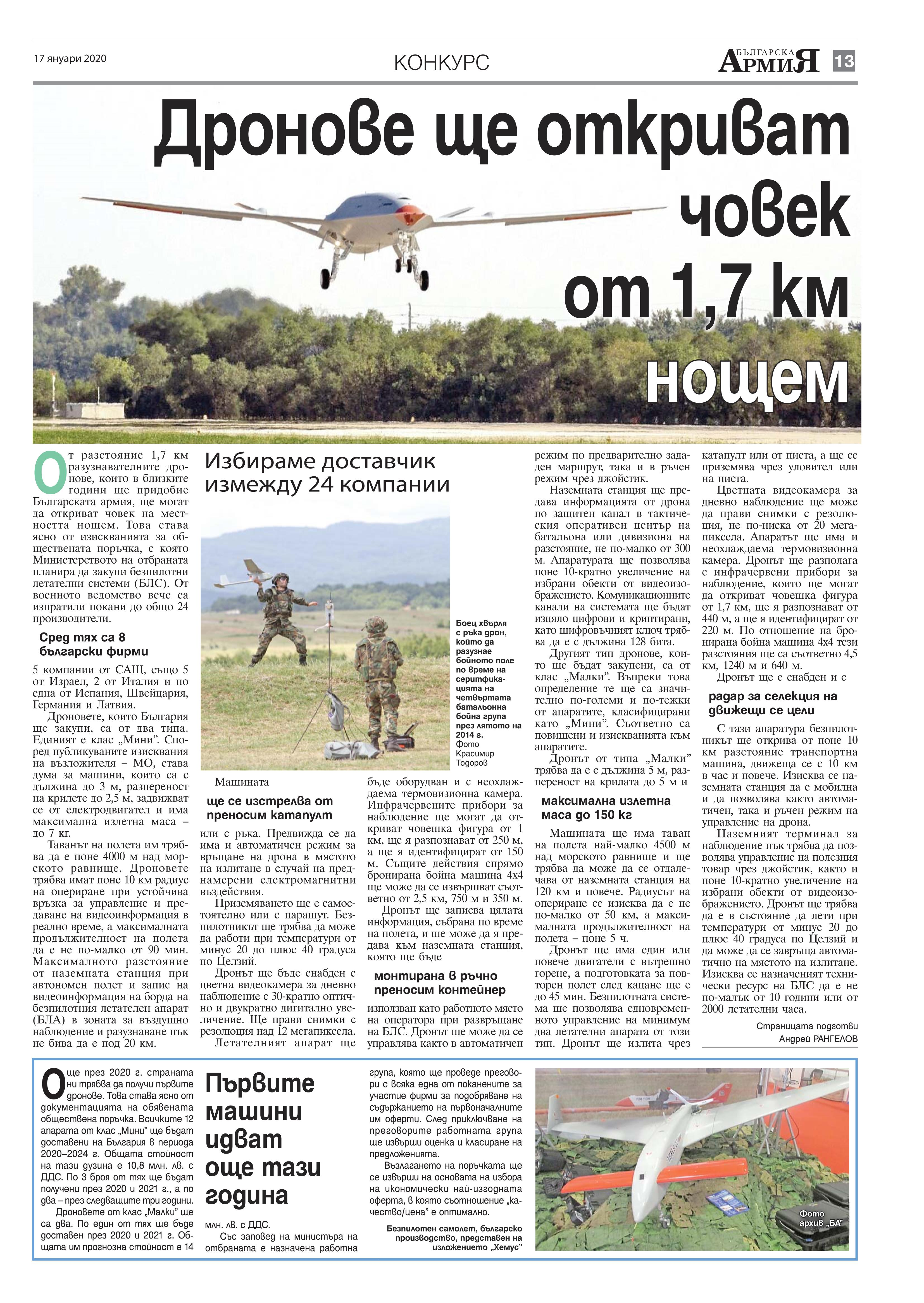 https://www.armymedia.bg/wp-content/uploads/2015/06/13.page1_-123.jpg