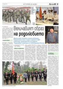 https://www.armymedia.bg/wp-content/uploads/2015/06/13.page1_-125-213x300.jpg