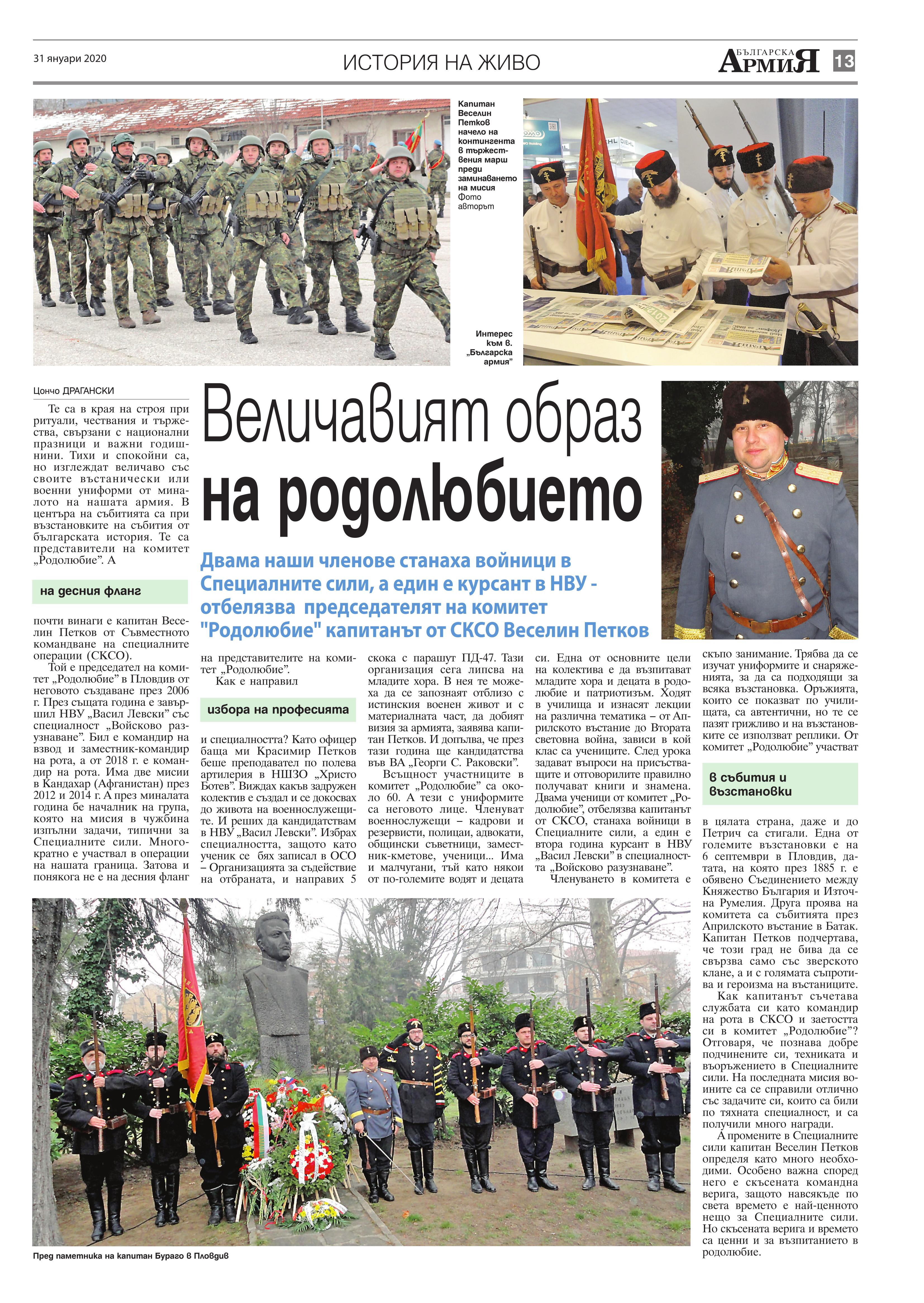 https://www.armymedia.bg/wp-content/uploads/2015/06/13.page1_-125.jpg