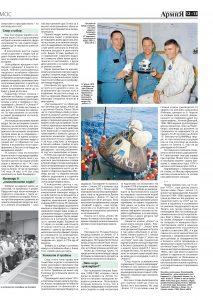 https://www.armymedia.bg/wp-content/uploads/2015/06/13.page1_-134-213x300.jpg