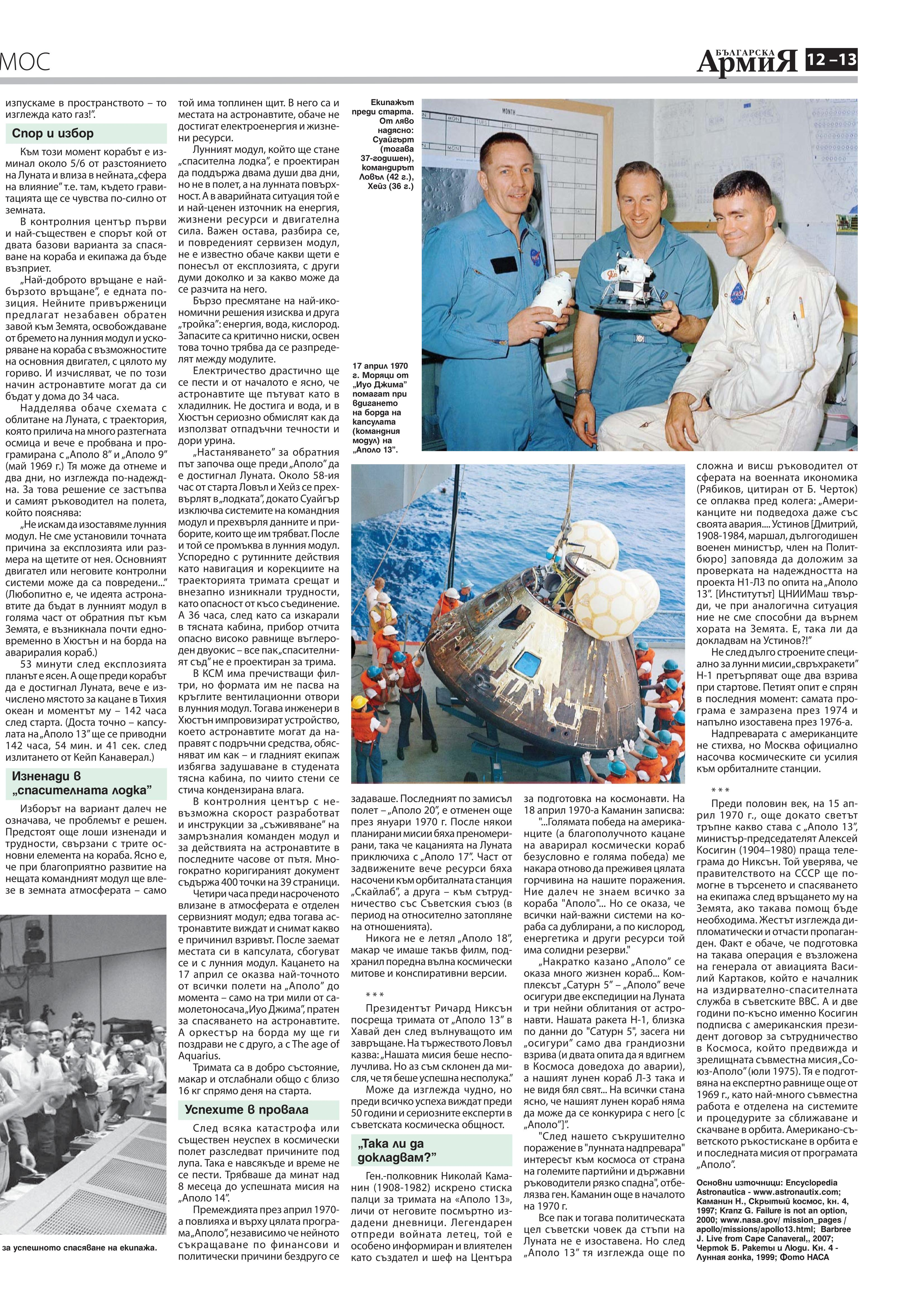 https://www.armymedia.bg/wp-content/uploads/2015/06/13.page1_-134.jpg