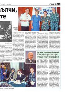 https://www.armymedia.bg/wp-content/uploads/2015/06/13.page1_-136-213x300.jpg
