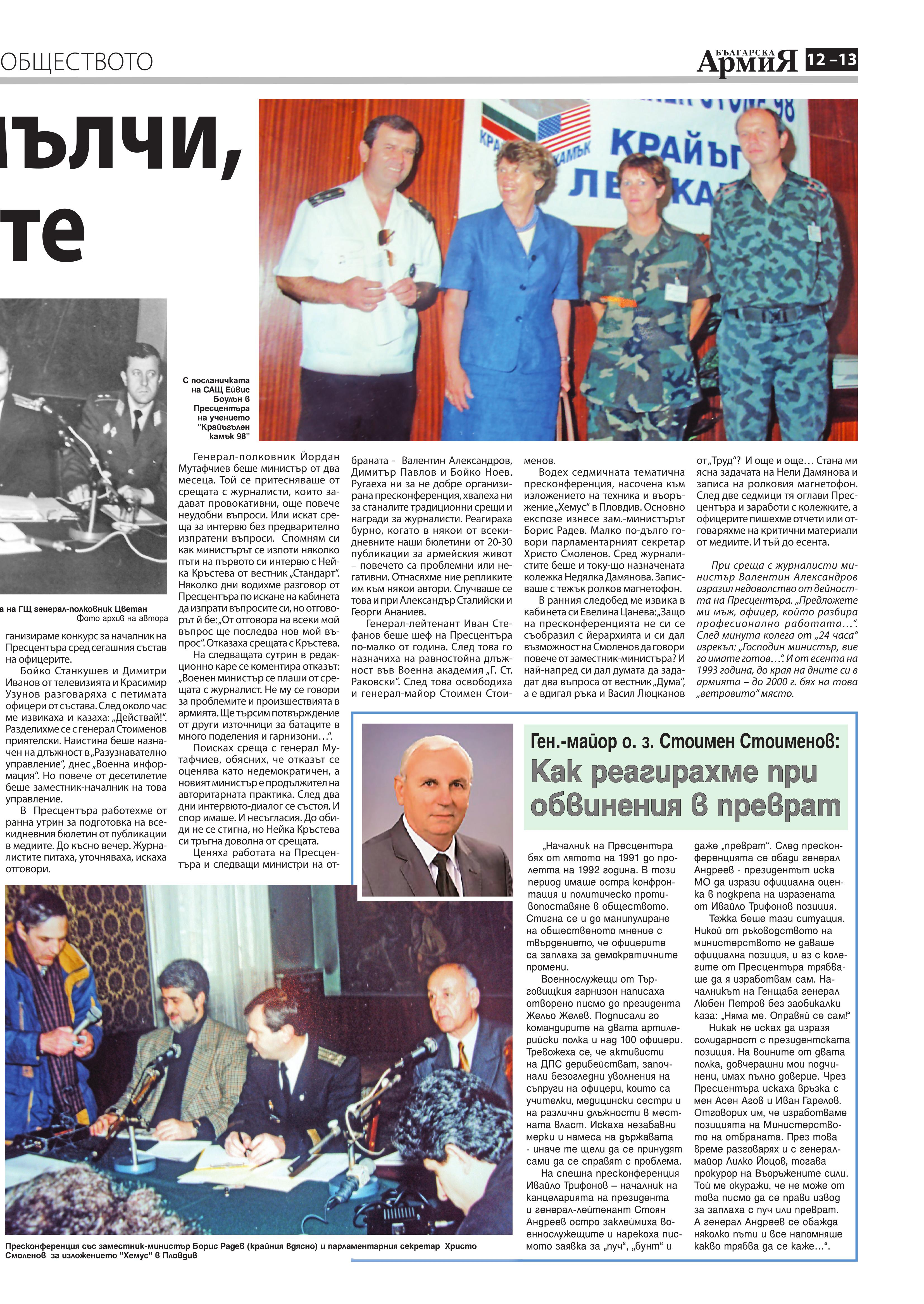 https://www.armymedia.bg/wp-content/uploads/2015/06/13.page1_-136.jpg