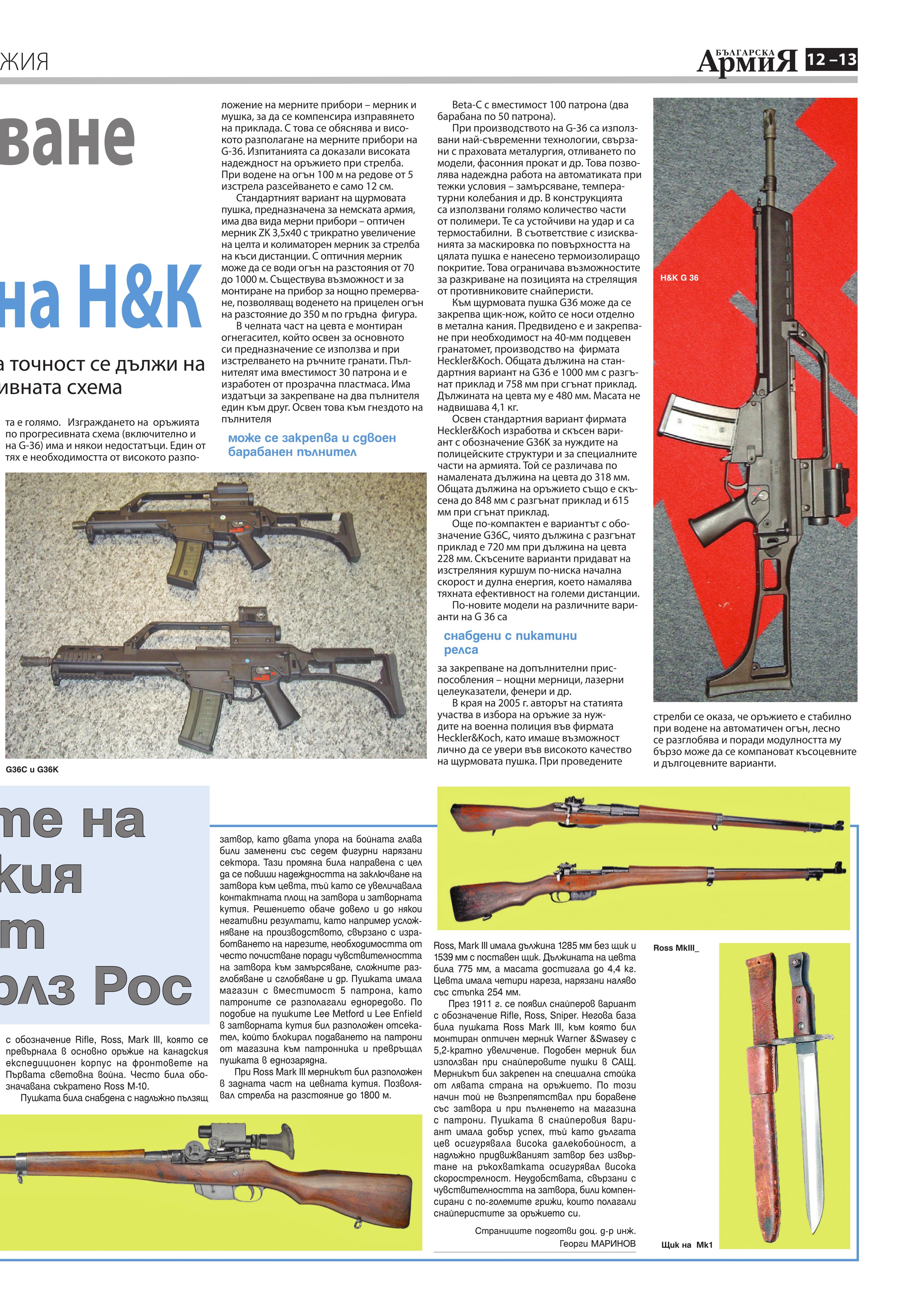 https://www.armymedia.bg/wp-content/uploads/2015/06/13.page1_-137.jpg