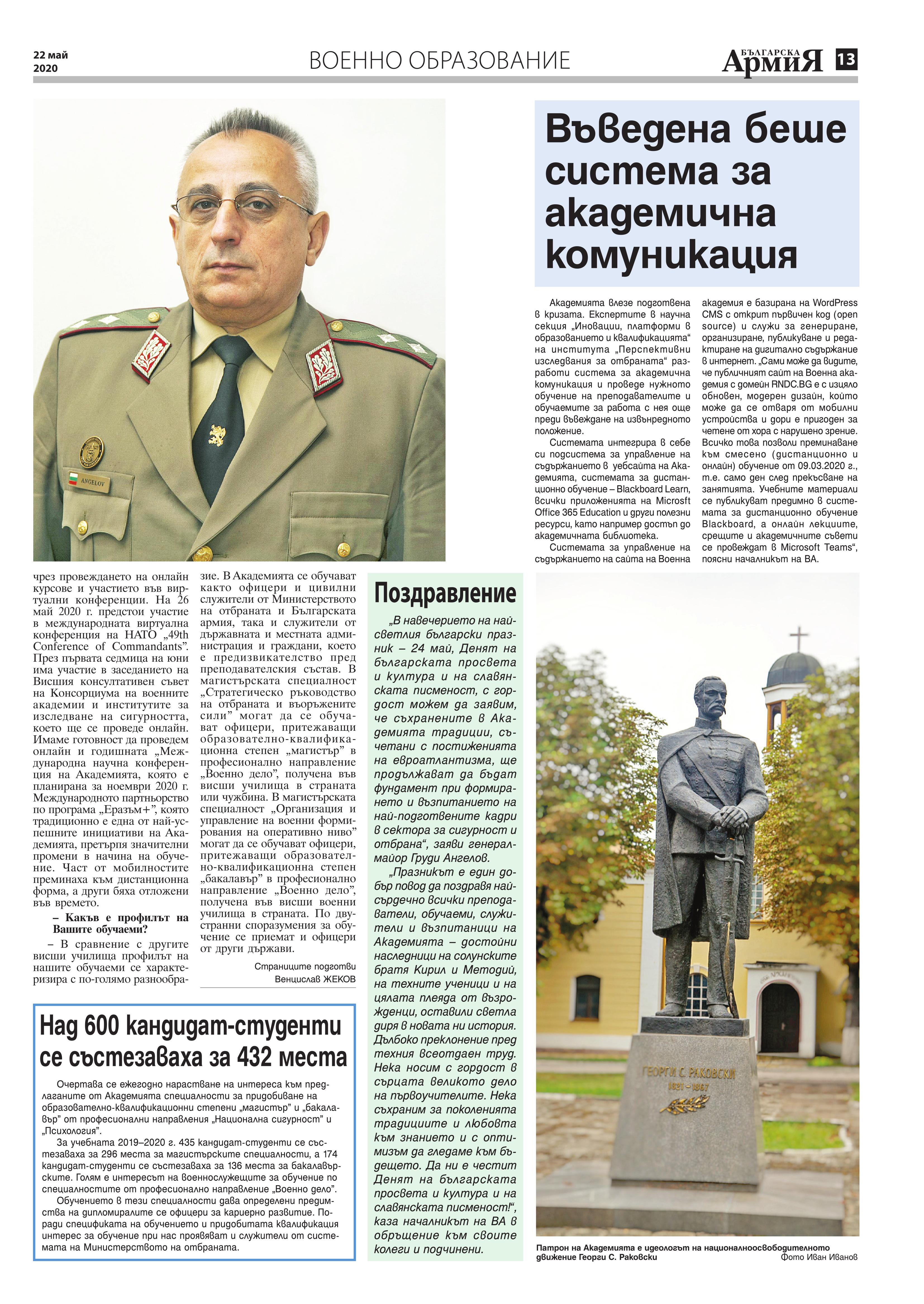 https://www.armymedia.bg/wp-content/uploads/2015/06/13.page1_-140.jpg