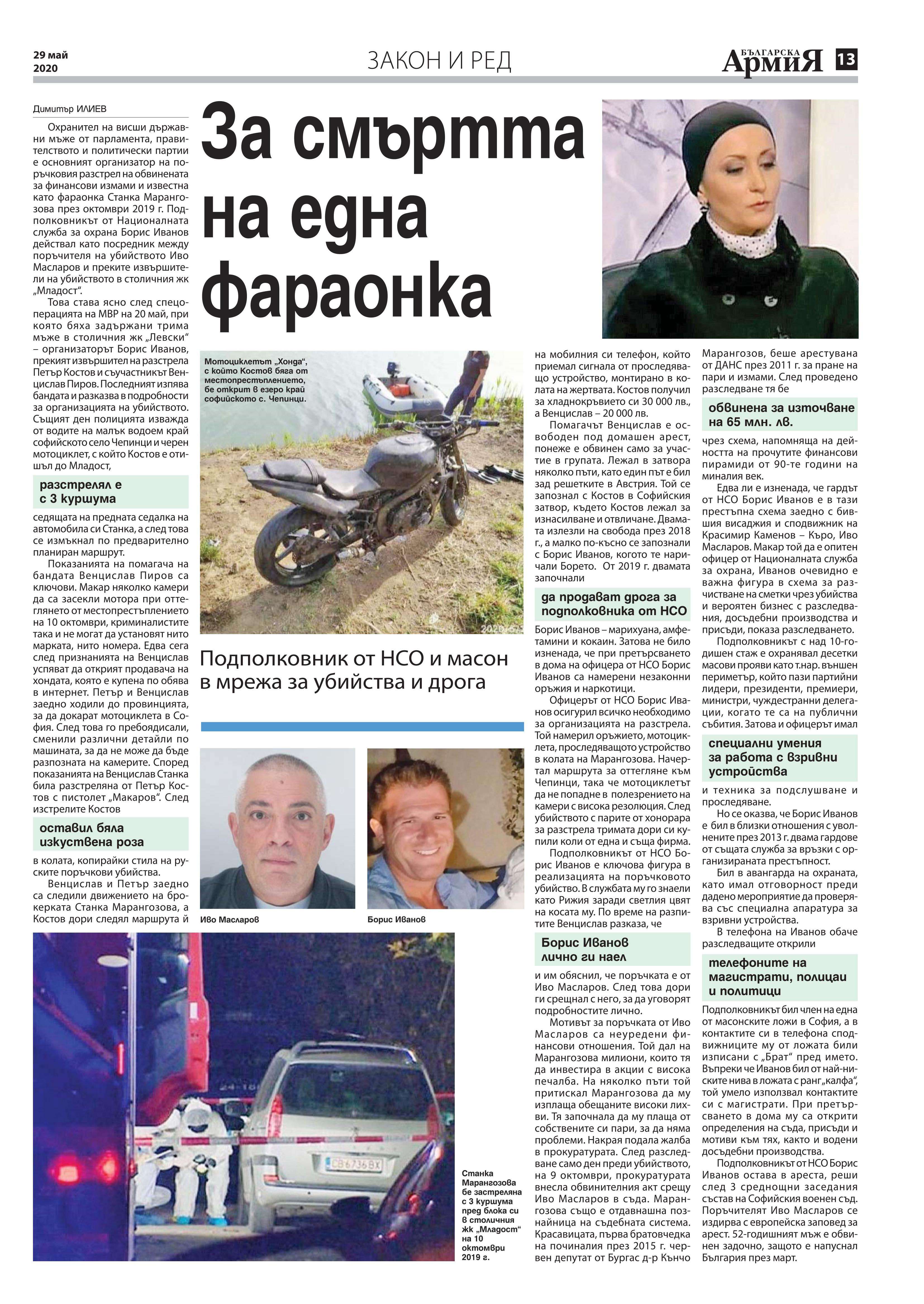 https://www.armymedia.bg/wp-content/uploads/2015/06/13.page1_-141.jpg