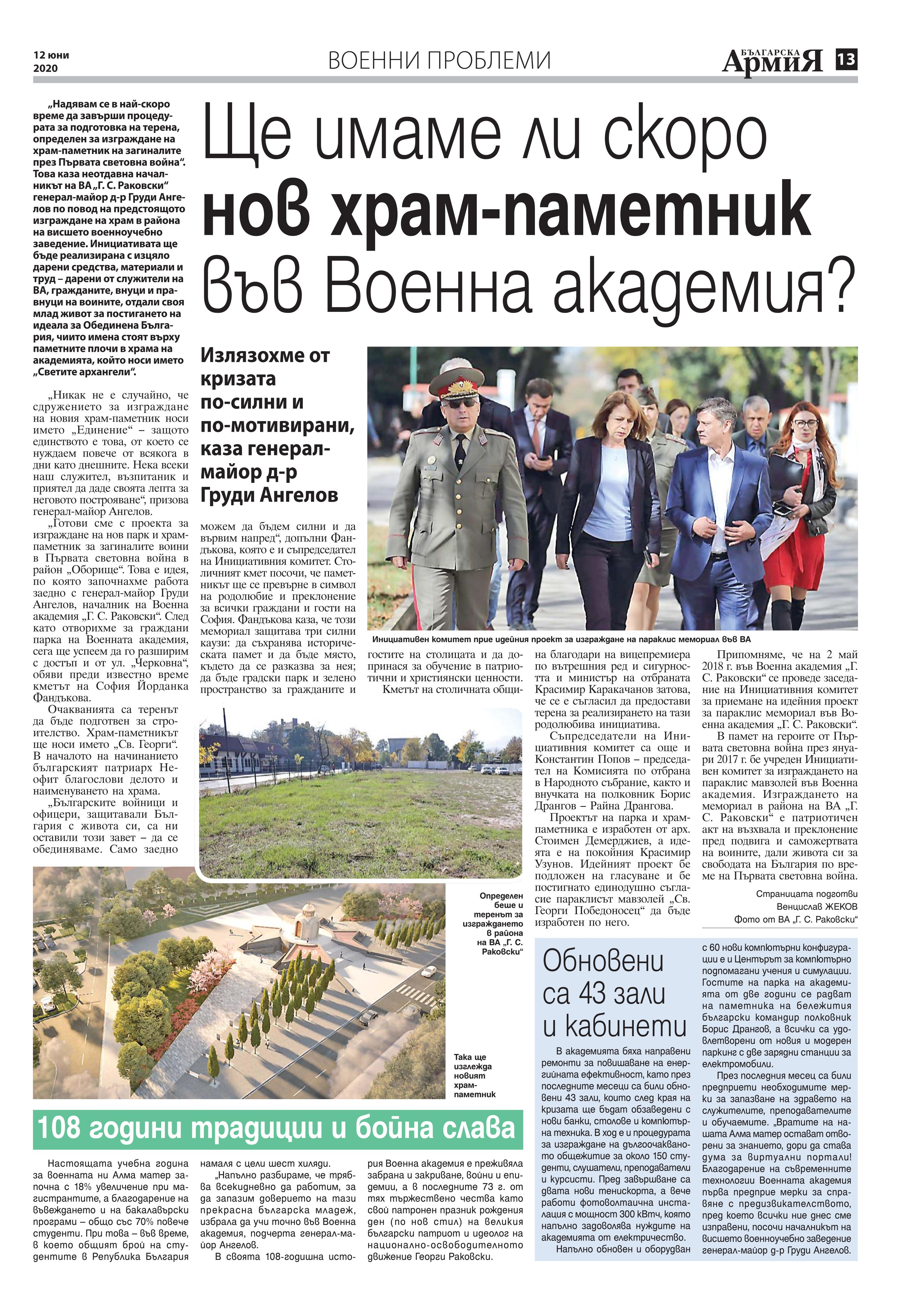 https://www.armymedia.bg/wp-content/uploads/2015/06/13.page1_-143.jpg