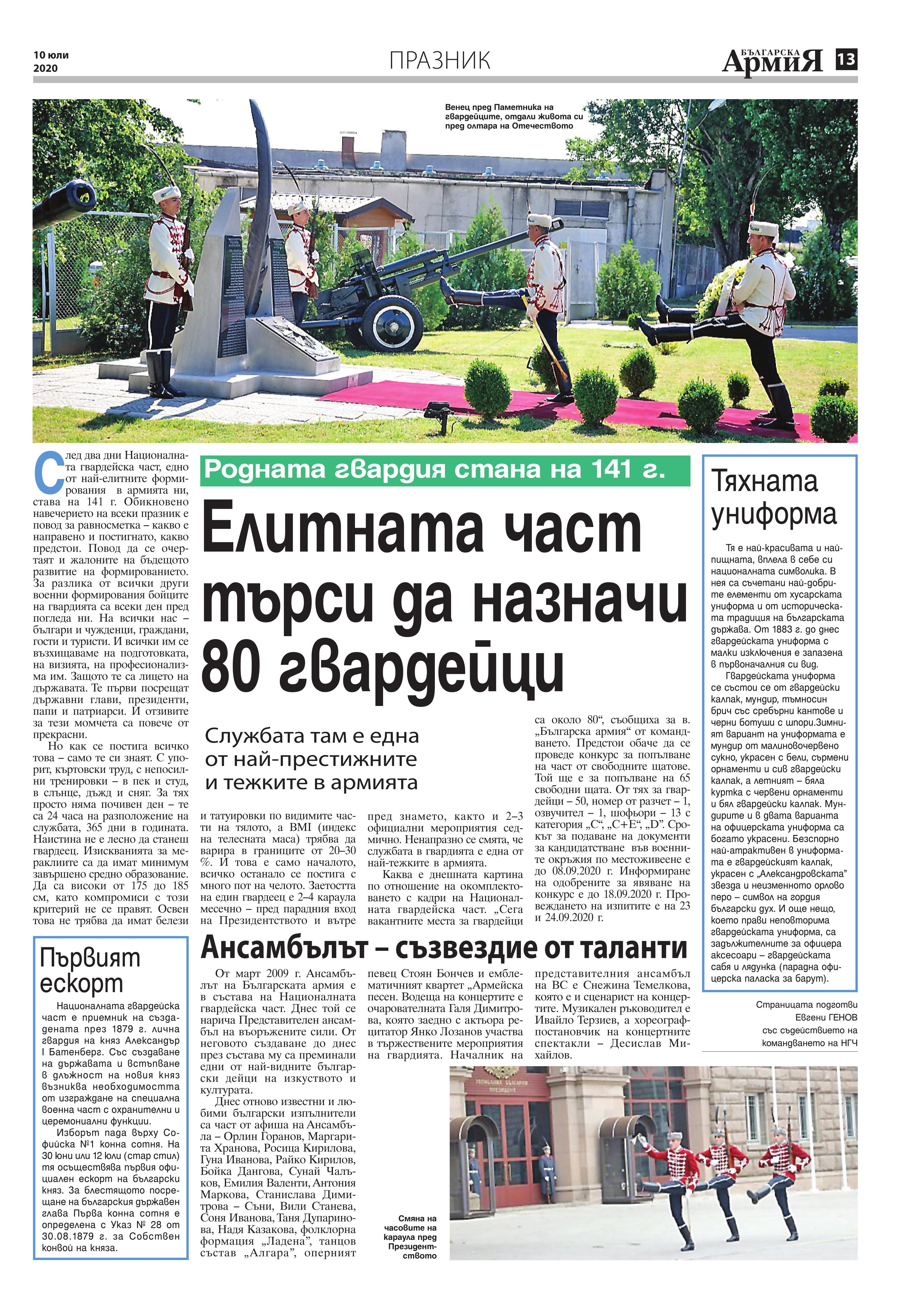 https://www.armymedia.bg/wp-content/uploads/2015/06/13.page1_-146.jpg