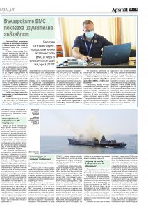 https://www.armymedia.bg/wp-content/uploads/2015/06/13.page1_-149-213x300.jpg