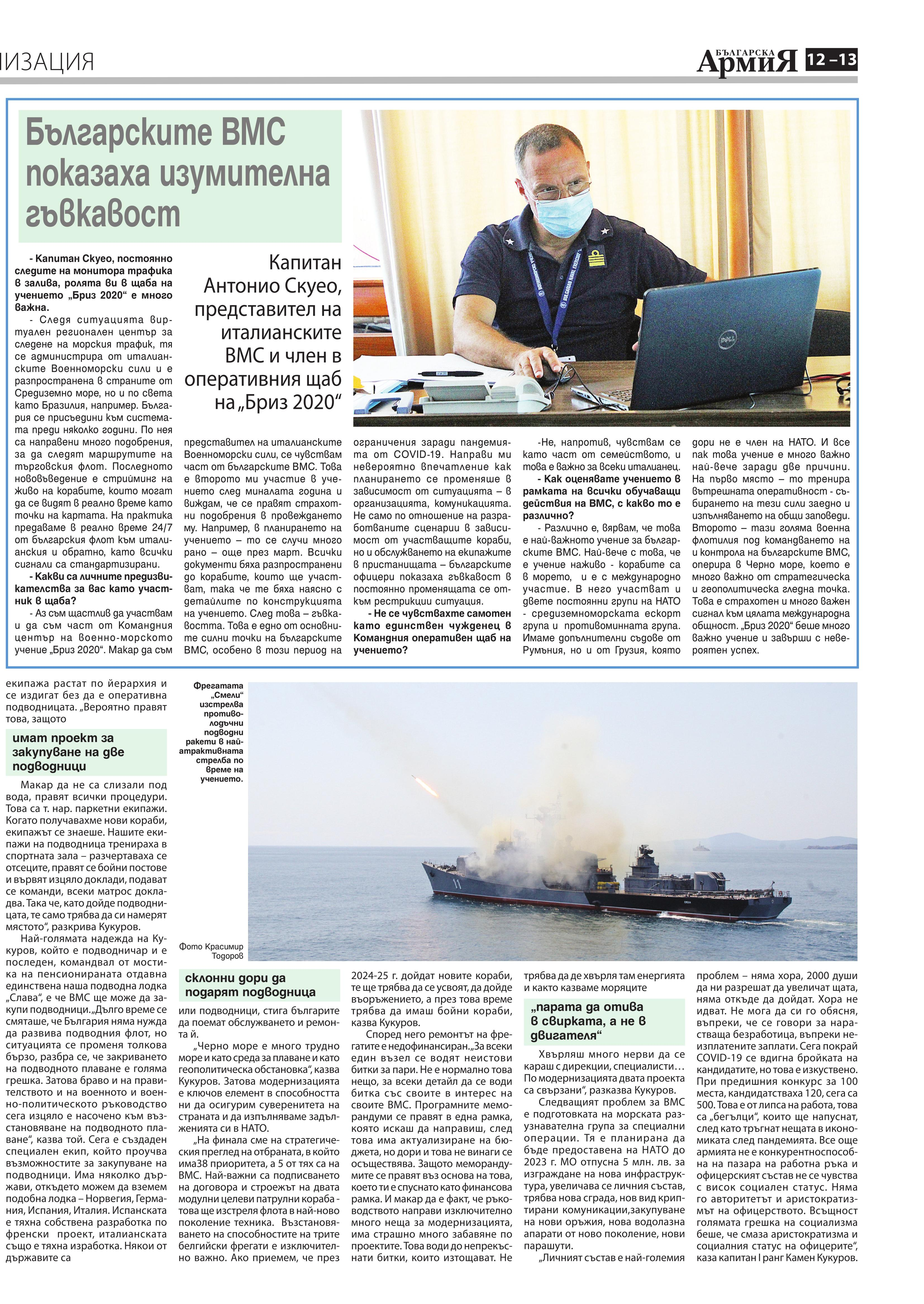https://www.armymedia.bg/wp-content/uploads/2015/06/13.page1_-149.jpg