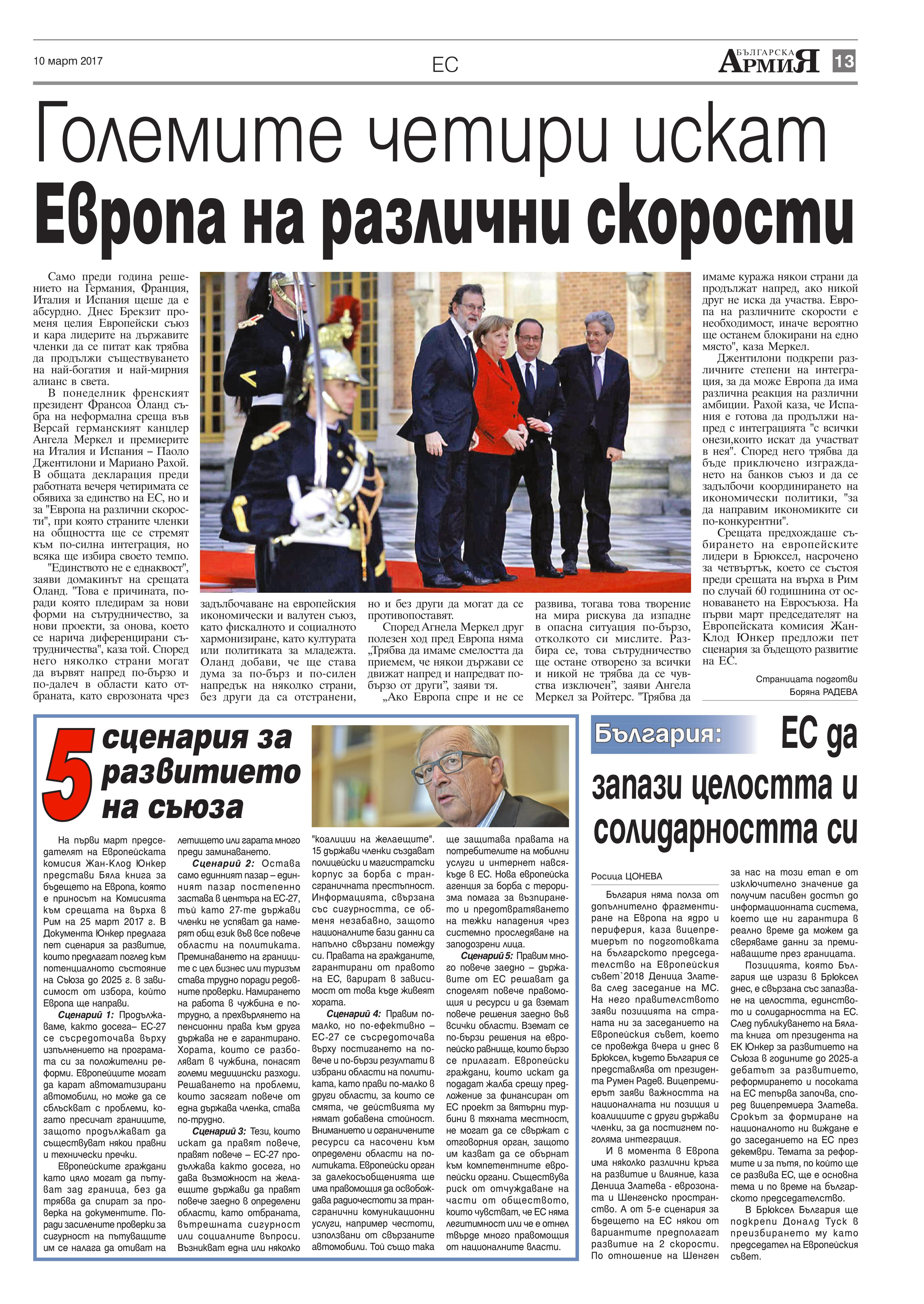 https://www.armymedia.bg/wp-content/uploads/2015/06/13.page1_-16.jpg
