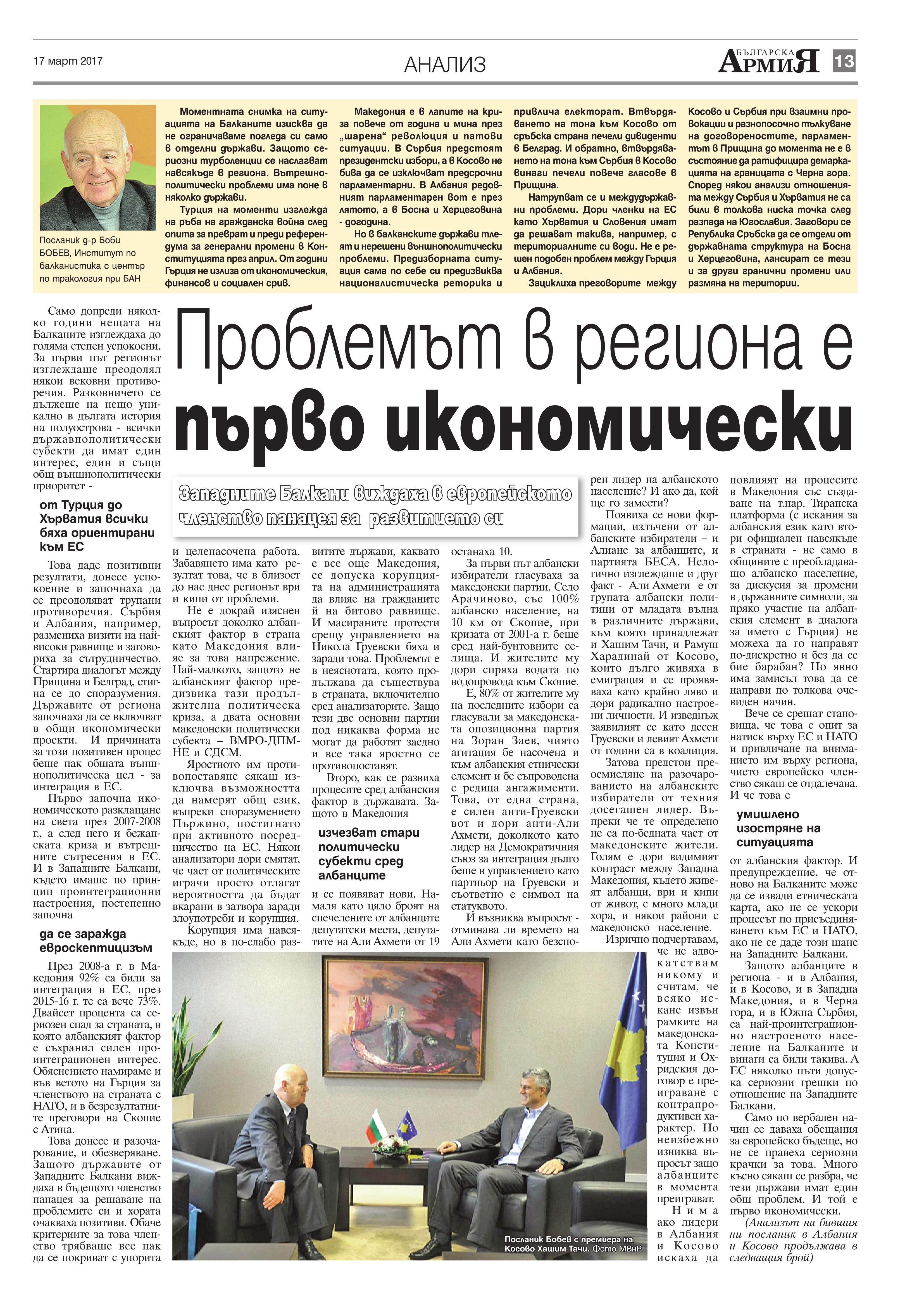 https://www.armymedia.bg/wp-content/uploads/2015/06/13.page1_-17.jpg