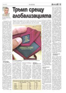 https://www.armymedia.bg/wp-content/uploads/2015/06/13.page1_-18-213x300.jpg