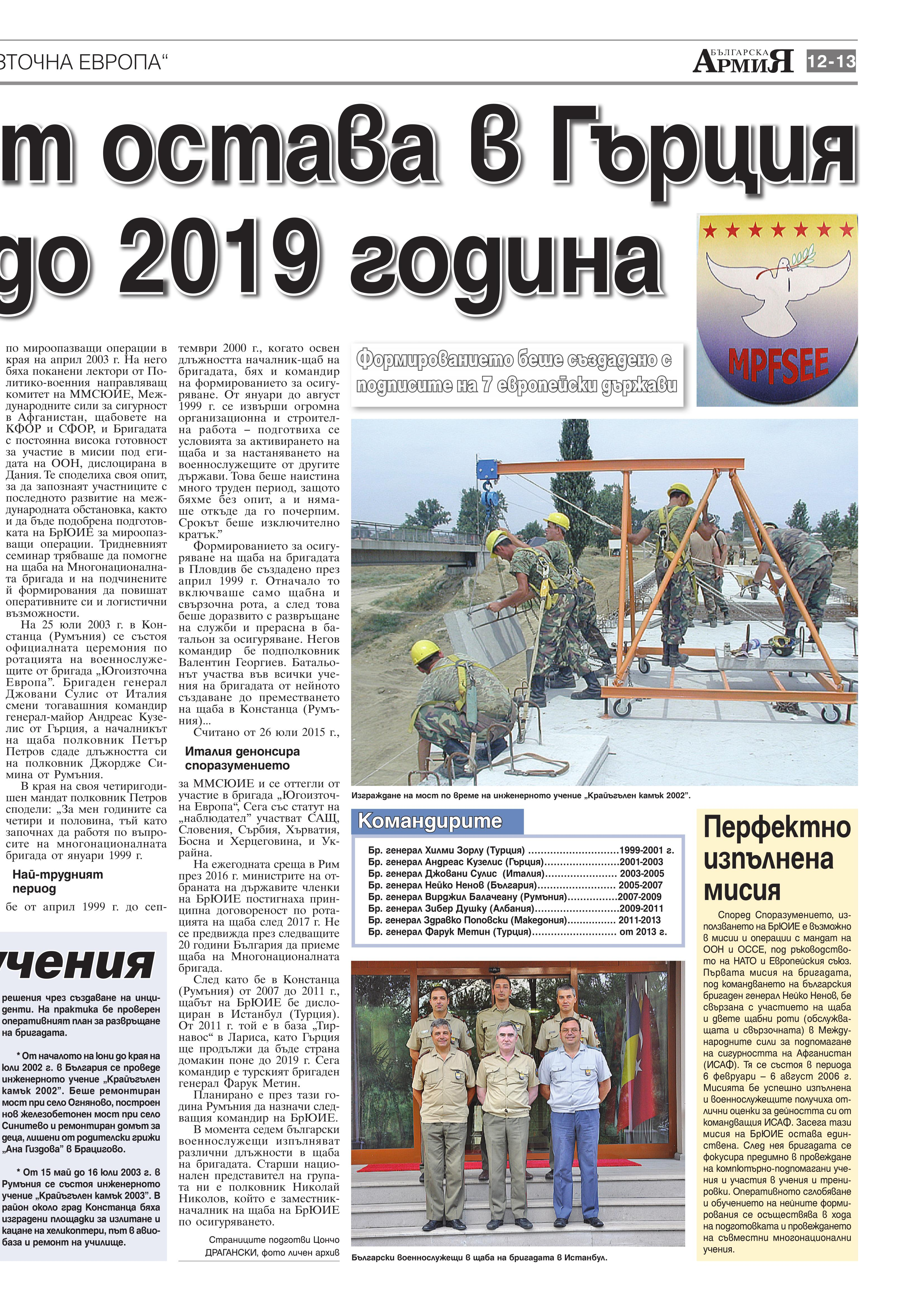 https://www.armymedia.bg/wp-content/uploads/2015/06/13.page1_-19.jpg