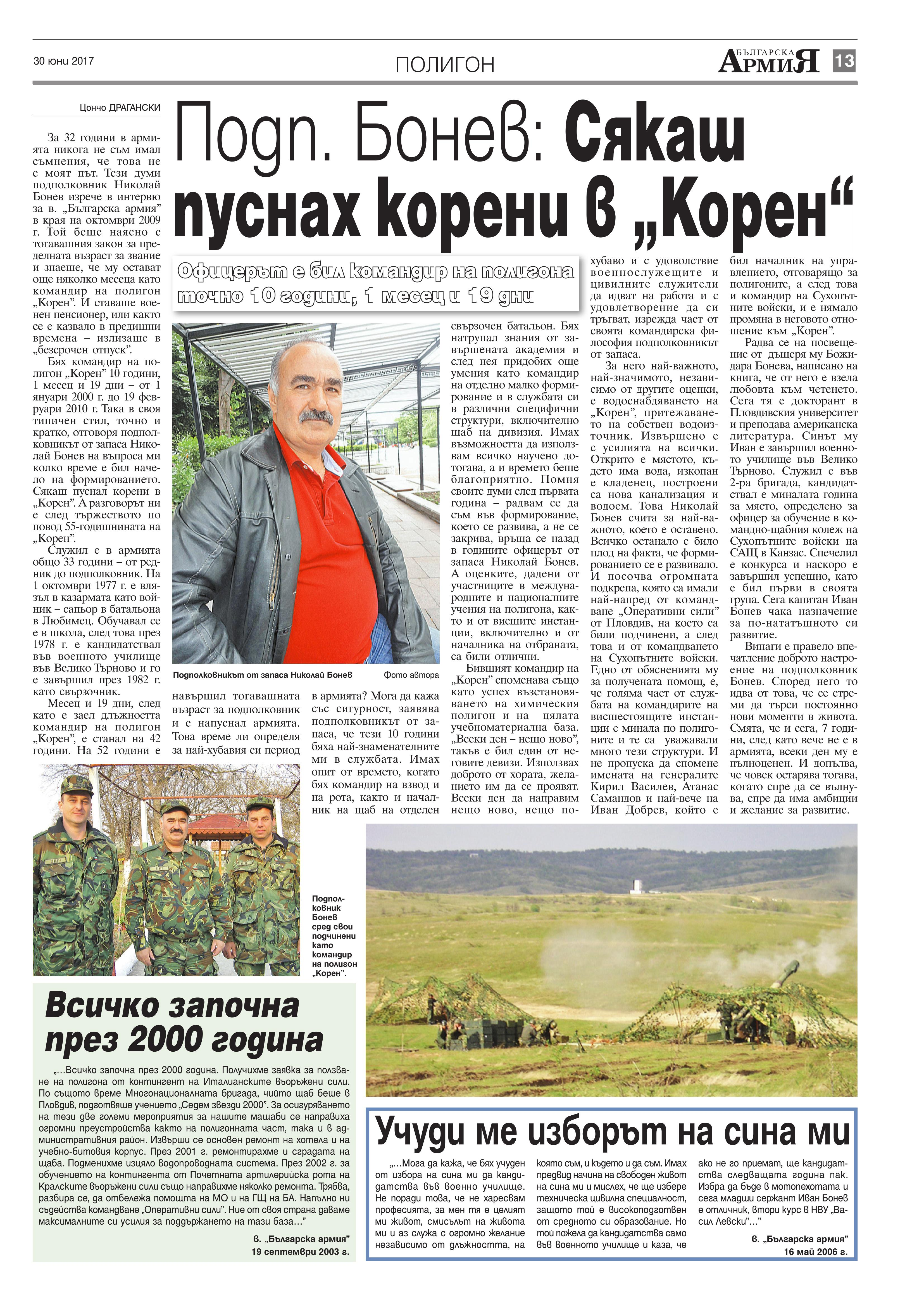 https://www.armymedia.bg/wp-content/uploads/2015/06/13.page1_-23.jpg