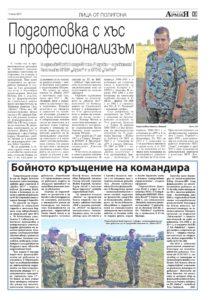 https://www.armymedia.bg/wp-content/uploads/2015/06/13.page1_-25-213x300.jpg
