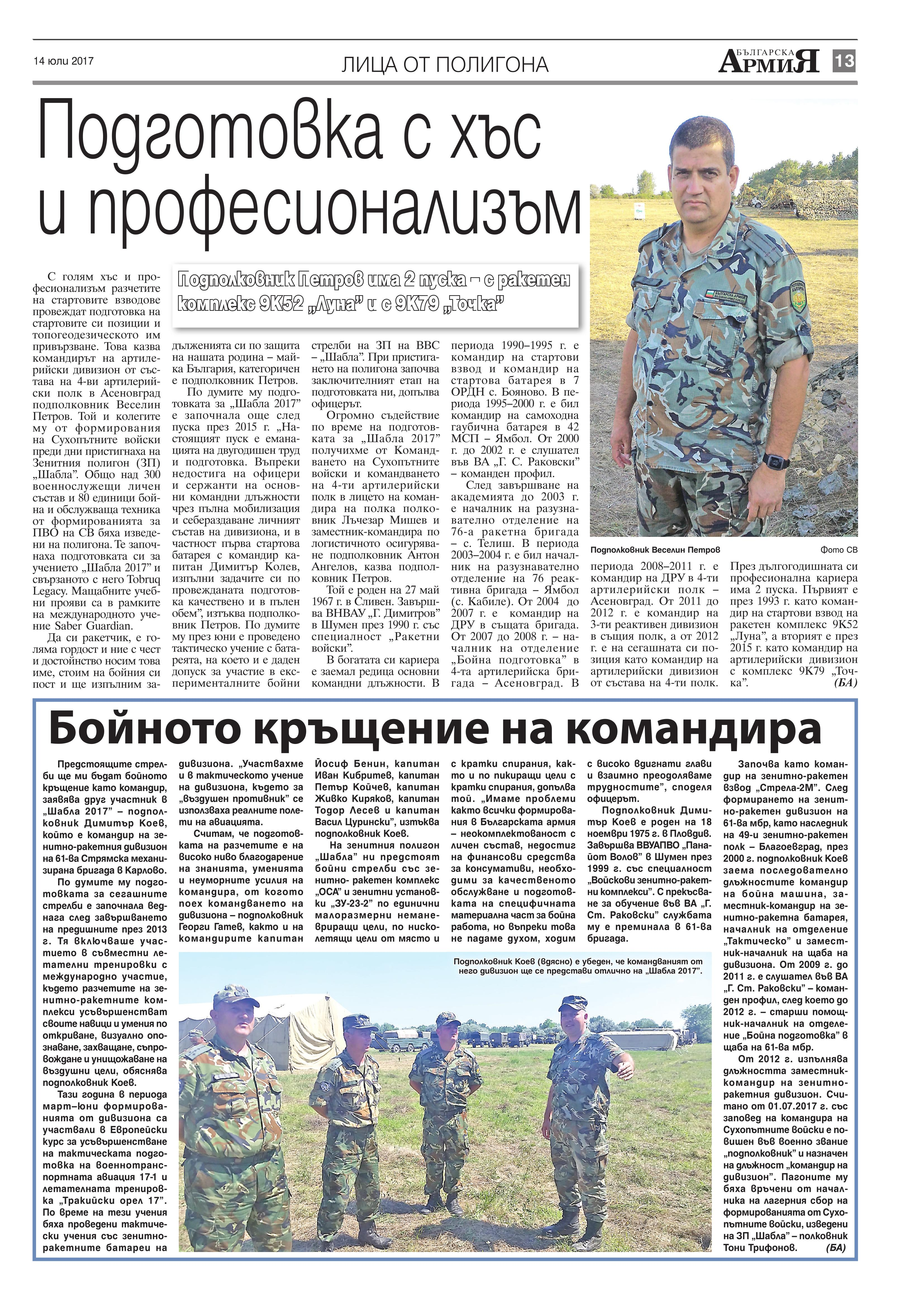https://www.armymedia.bg/wp-content/uploads/2015/06/13.page1_-25.jpg