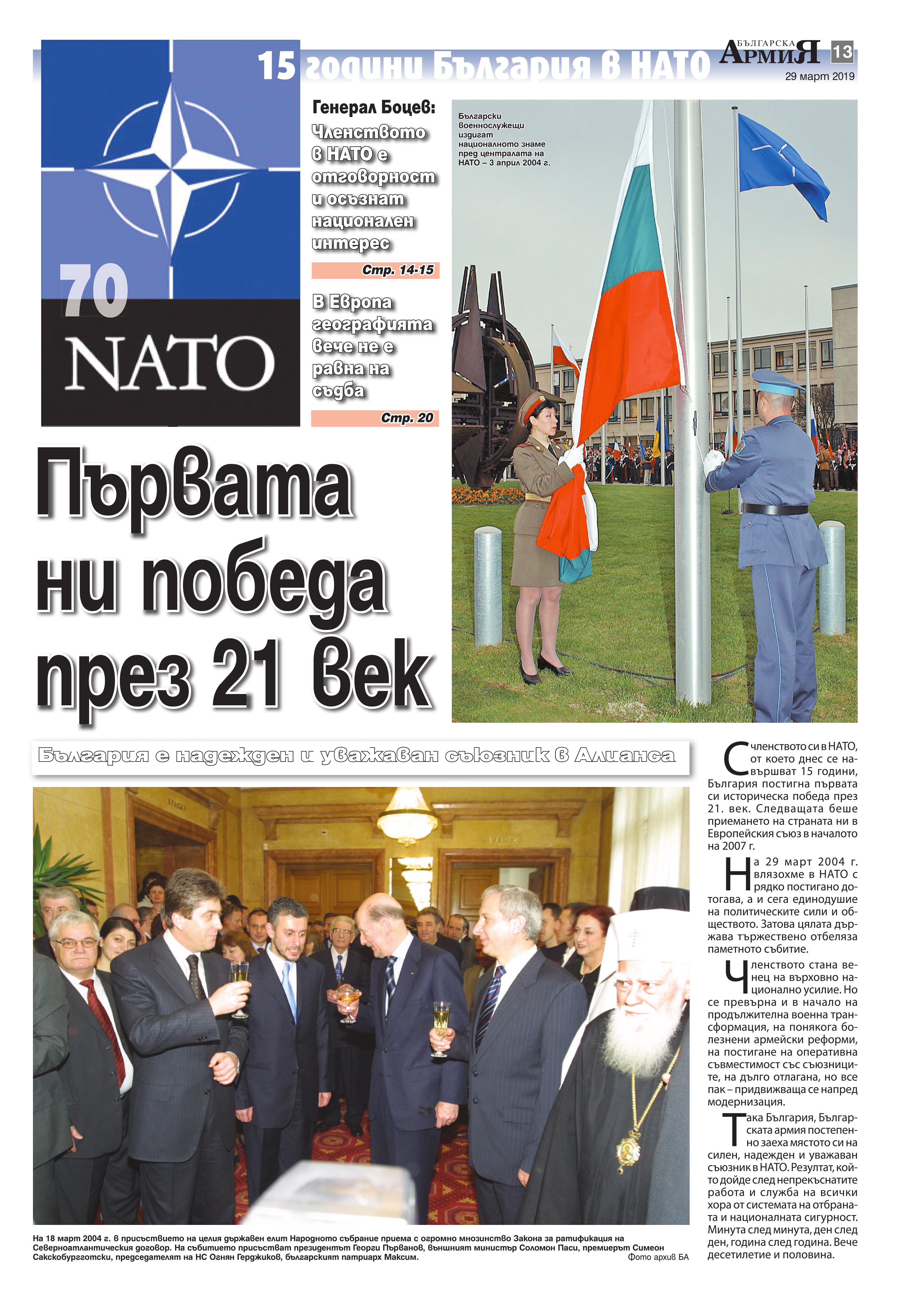 https://www.armymedia.bg/wp-content/uploads/2015/06/13.page1_-89.jpg