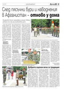 https://www.armymedia.bg/wp-content/uploads/2015/06/13.page1_-98-213x300.jpg