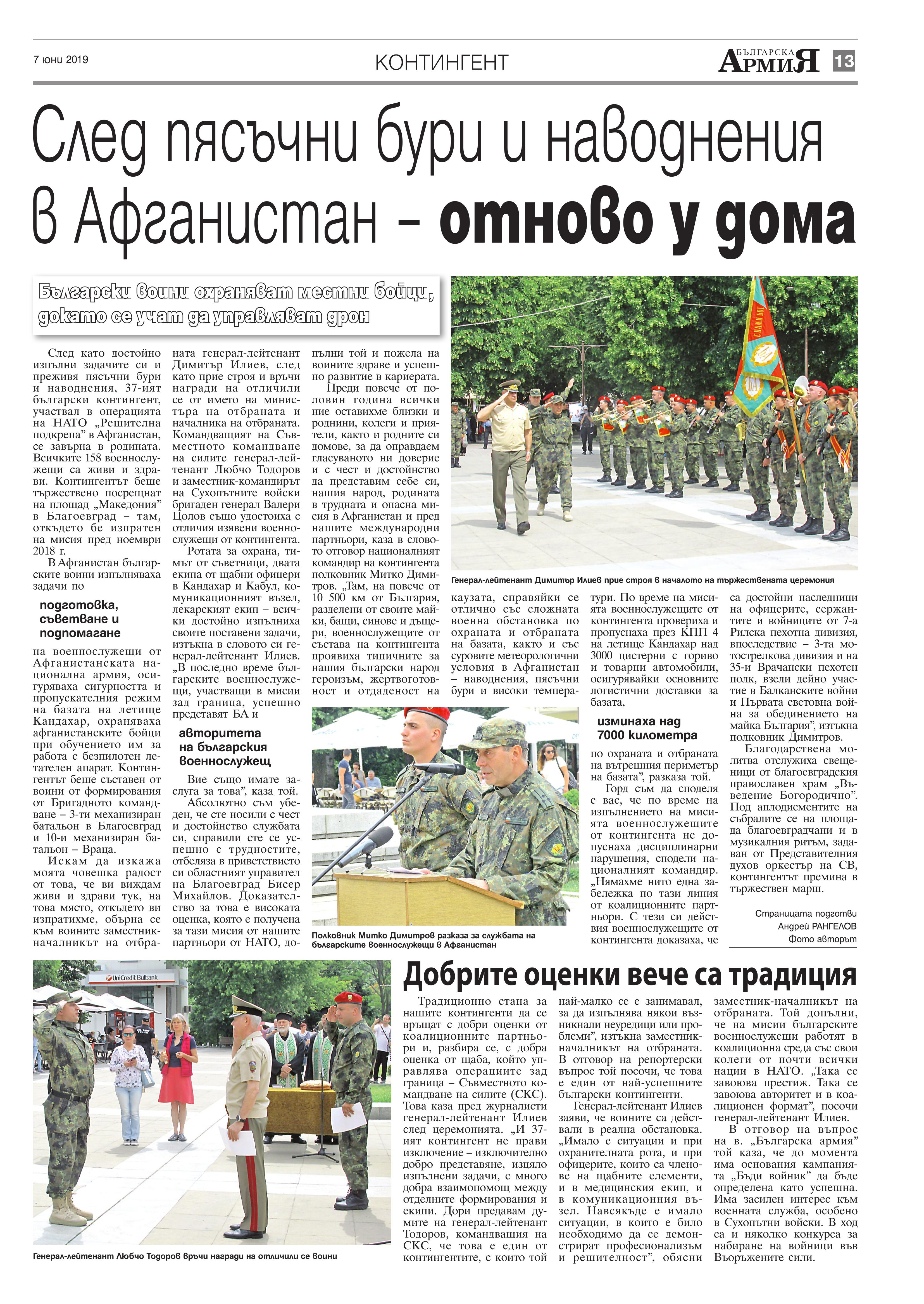 https://www.armymedia.bg/wp-content/uploads/2015/06/13.page1_-98.jpg