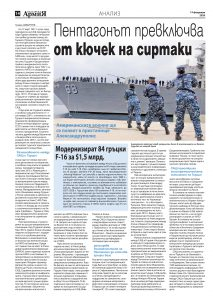 https://www.armymedia.bg/wp-content/uploads/2015/06/14-35-213x300.jpg