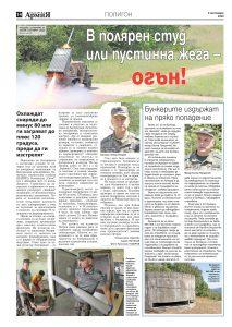https://www.armymedia.bg/wp-content/uploads/2015/06/14-39-213x300.jpg