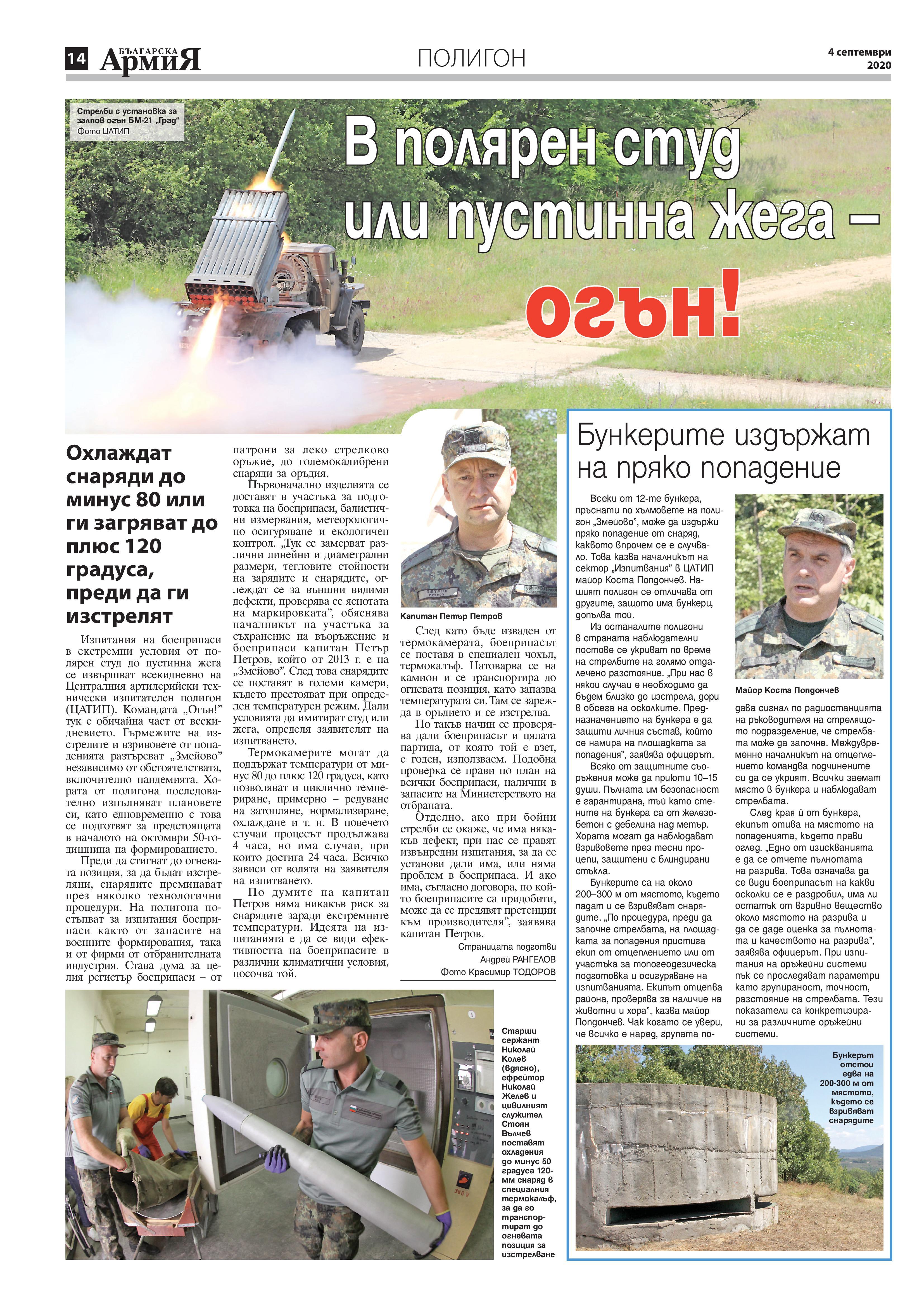 https://www.armymedia.bg/wp-content/uploads/2015/06/14-39.jpg
