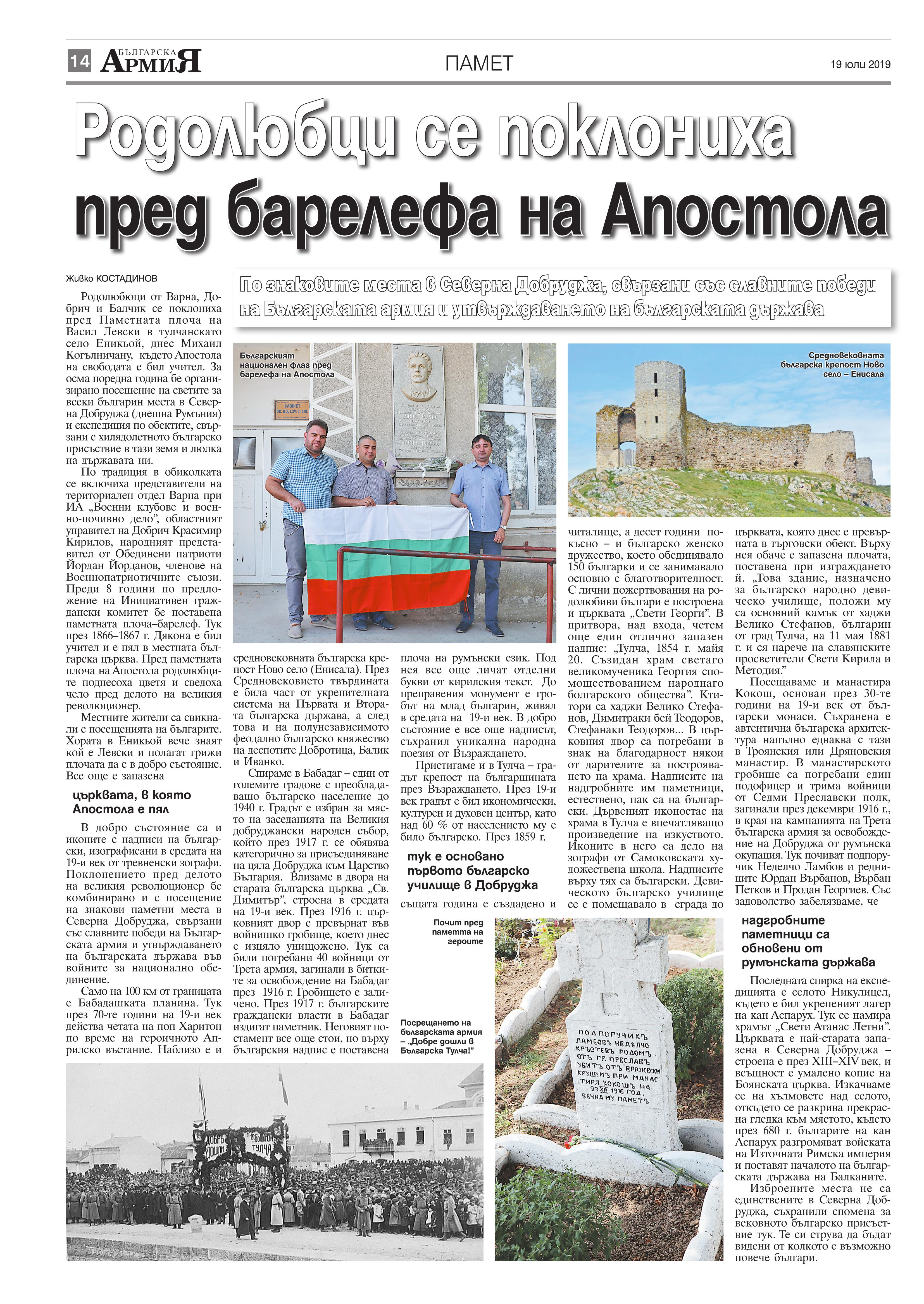 https://www.armymedia.bg/wp-content/uploads/2015/06/14.page1_-103.jpg