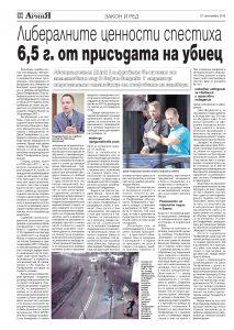 https://www.armymedia.bg/wp-content/uploads/2015/06/14.page1_-110-213x300.jpg