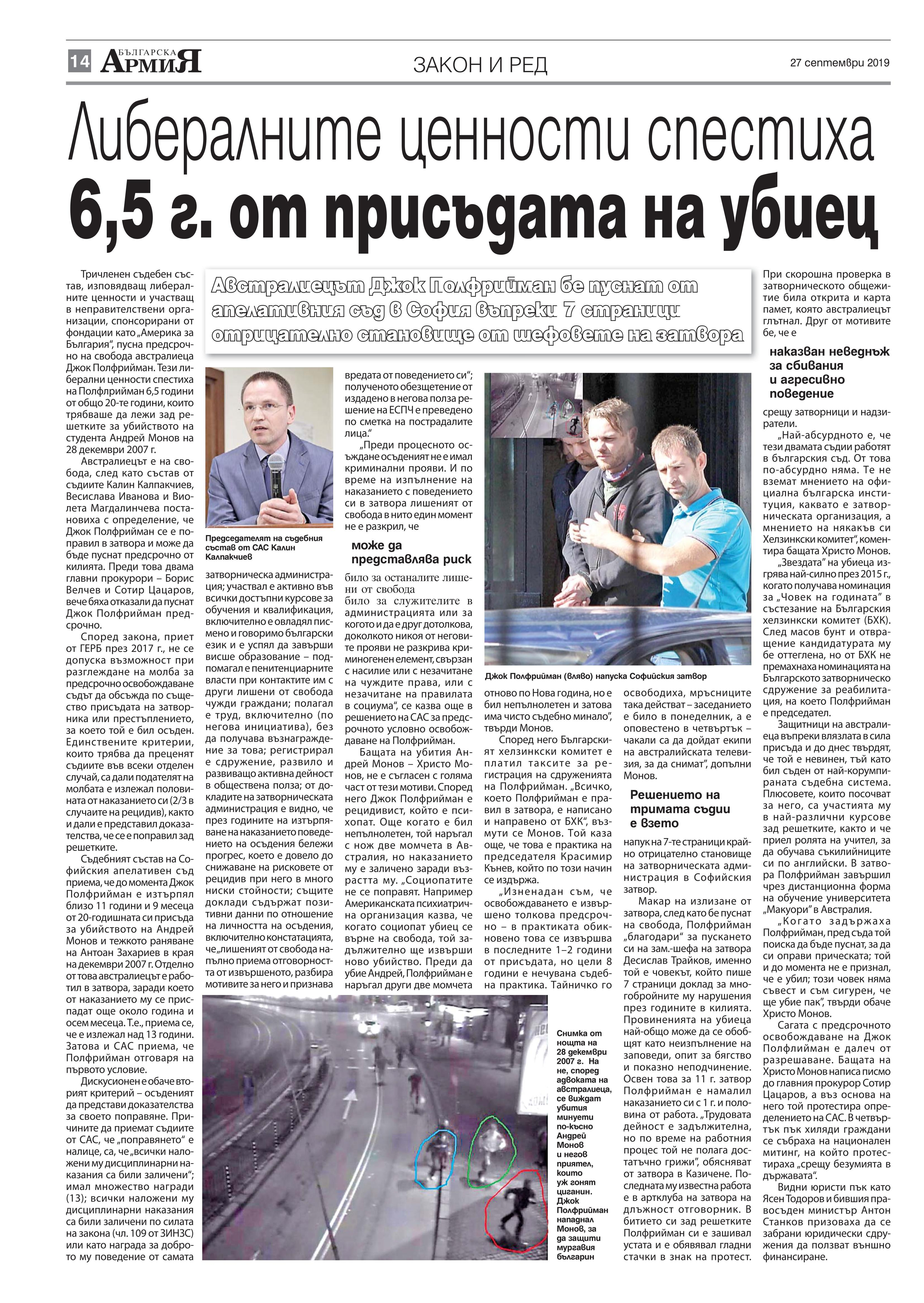 https://www.armymedia.bg/wp-content/uploads/2015/06/14.page1_-110.jpg