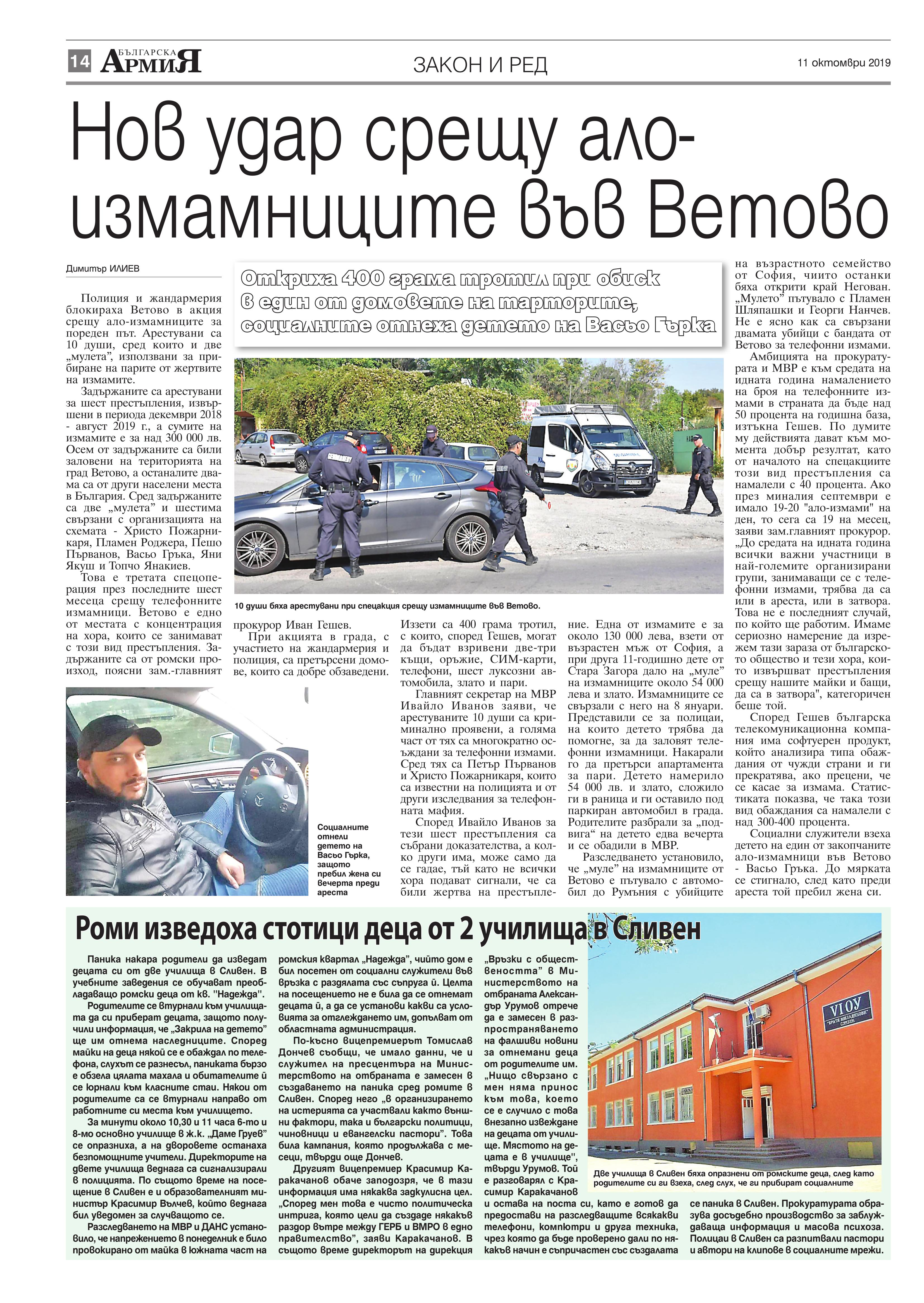 https://www.armymedia.bg/wp-content/uploads/2015/06/14.page1_-111.jpg