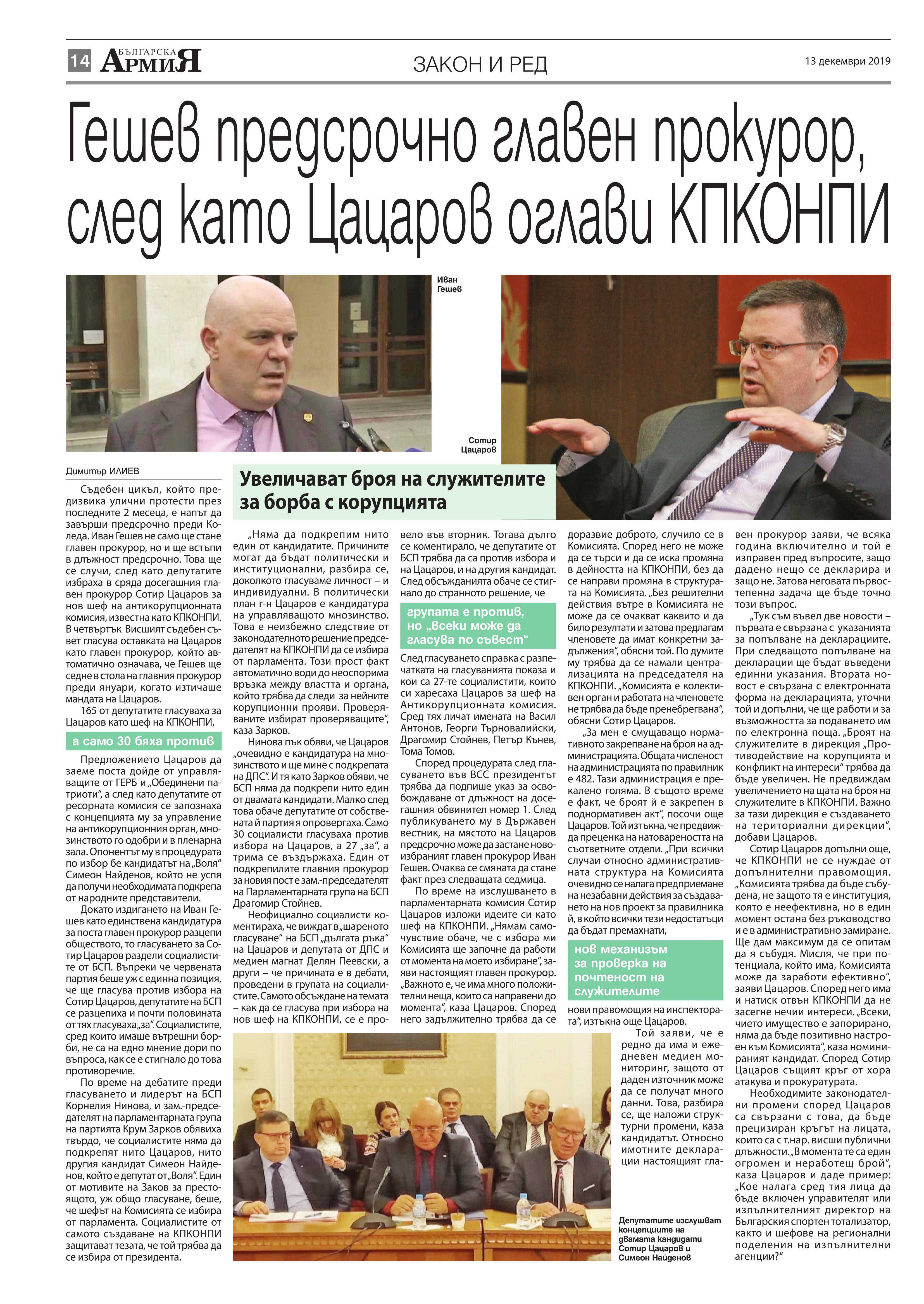 https://www.armymedia.bg/wp-content/uploads/2015/06/14.page1_-119.jpg