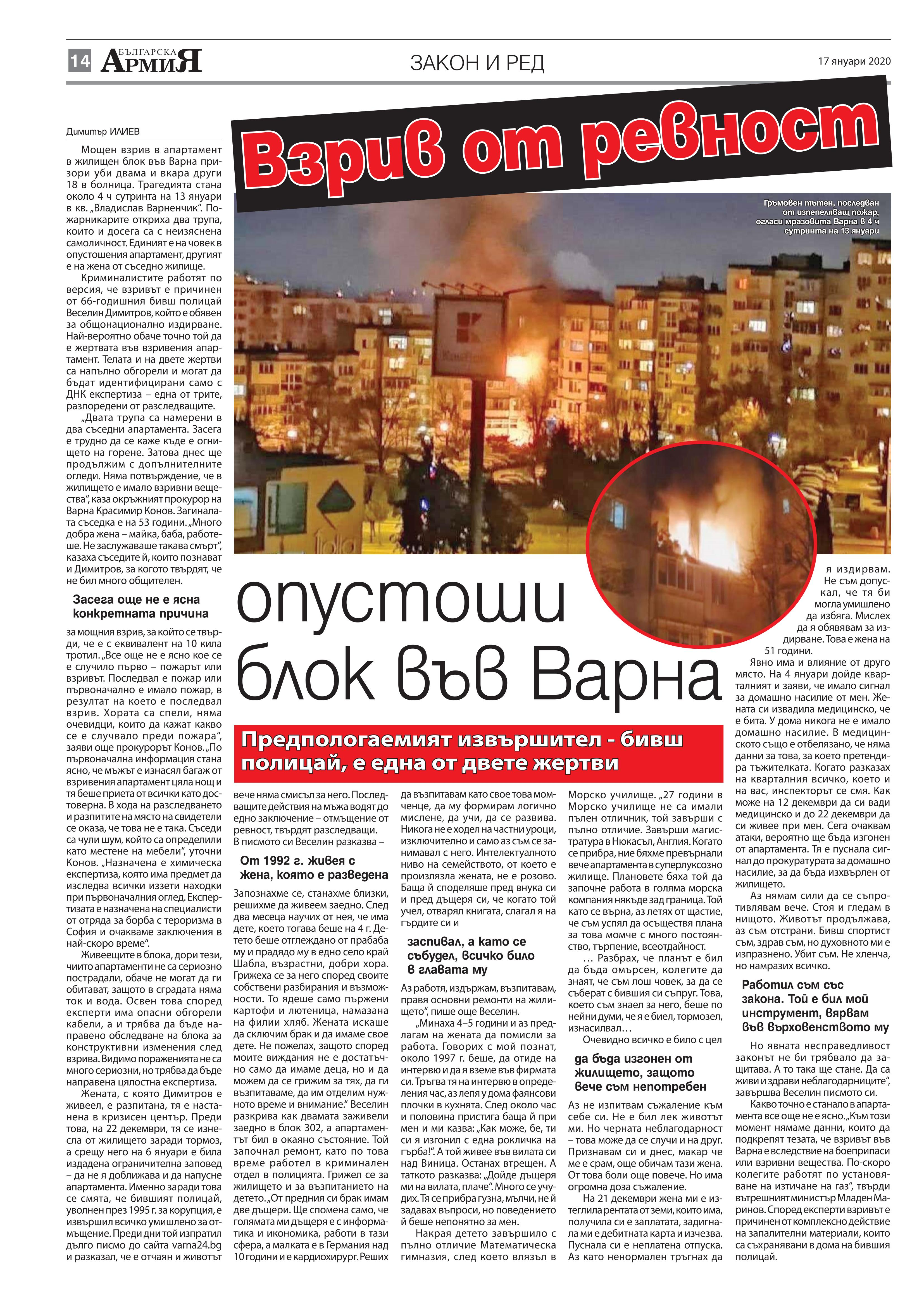 https://www.armymedia.bg/wp-content/uploads/2015/06/14.page1_-123.jpg