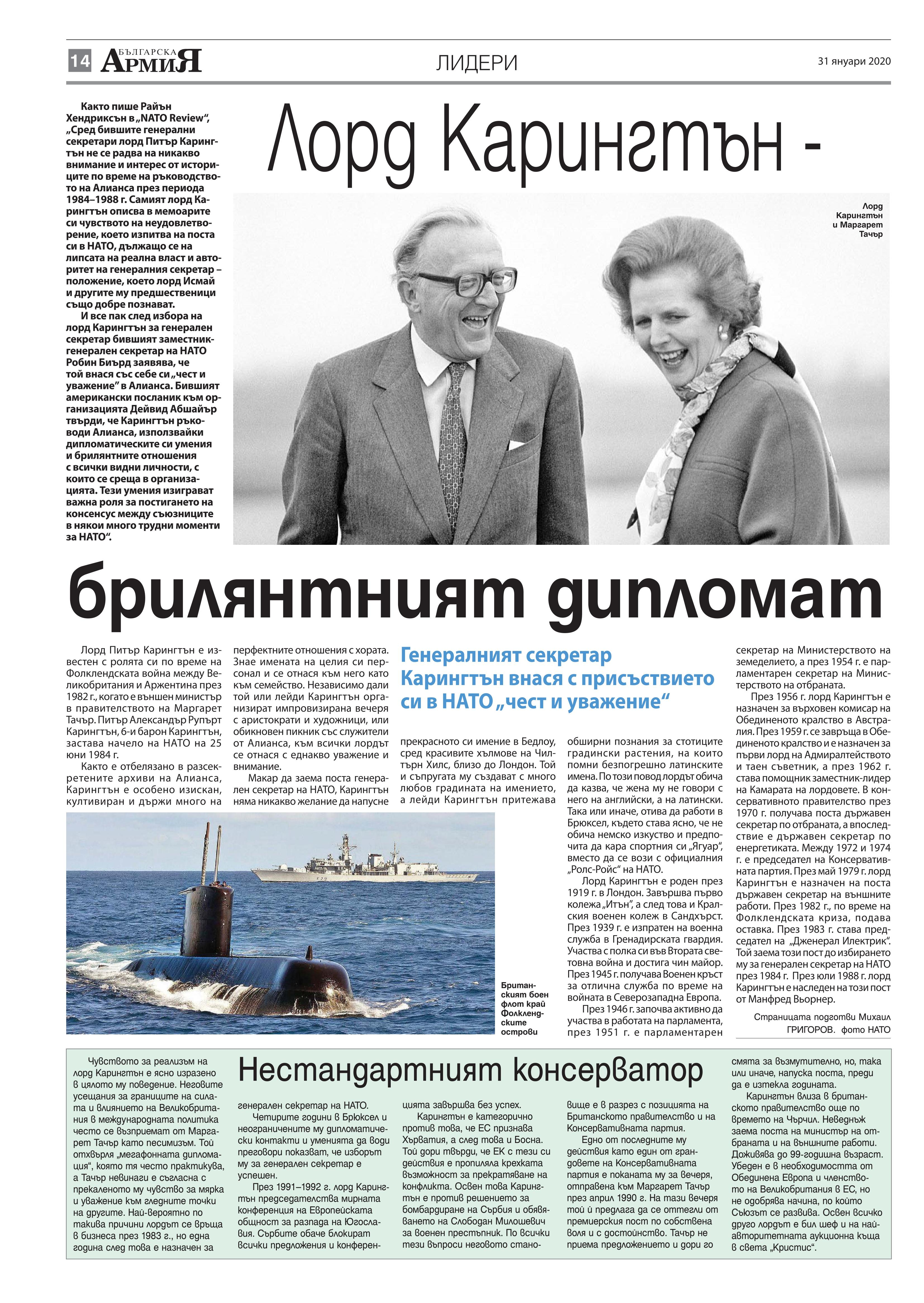https://www.armymedia.bg/wp-content/uploads/2015/06/14.page1_-125.jpg