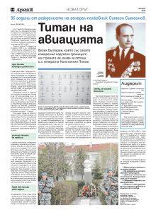 https://www.armymedia.bg/wp-content/uploads/2015/06/14.page1_-134-213x300.jpg