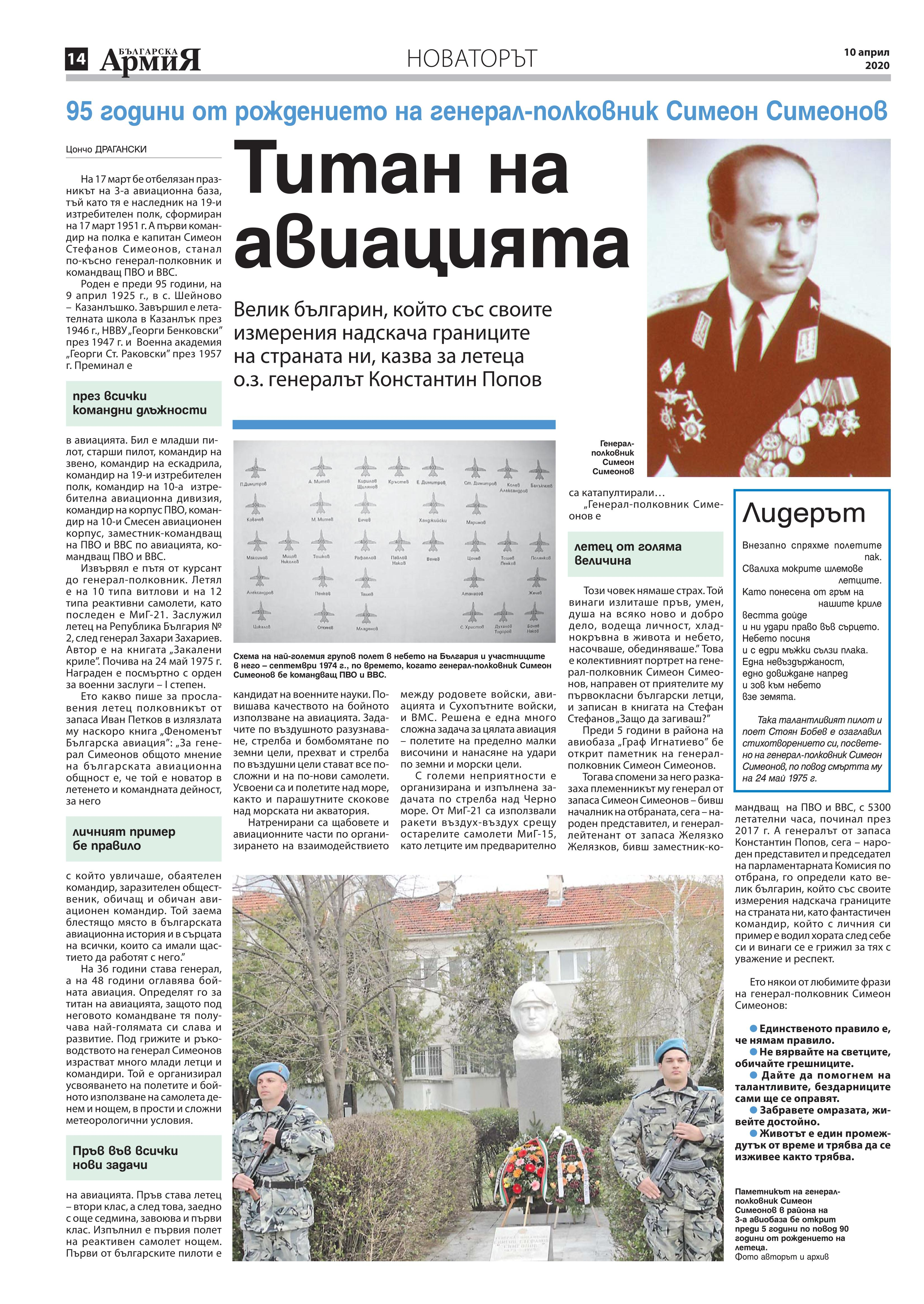 https://www.armymedia.bg/wp-content/uploads/2015/06/14.page1_-134.jpg