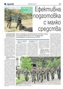 https://www.armymedia.bg/wp-content/uploads/2015/06/14.page1_-142-213x300.jpg